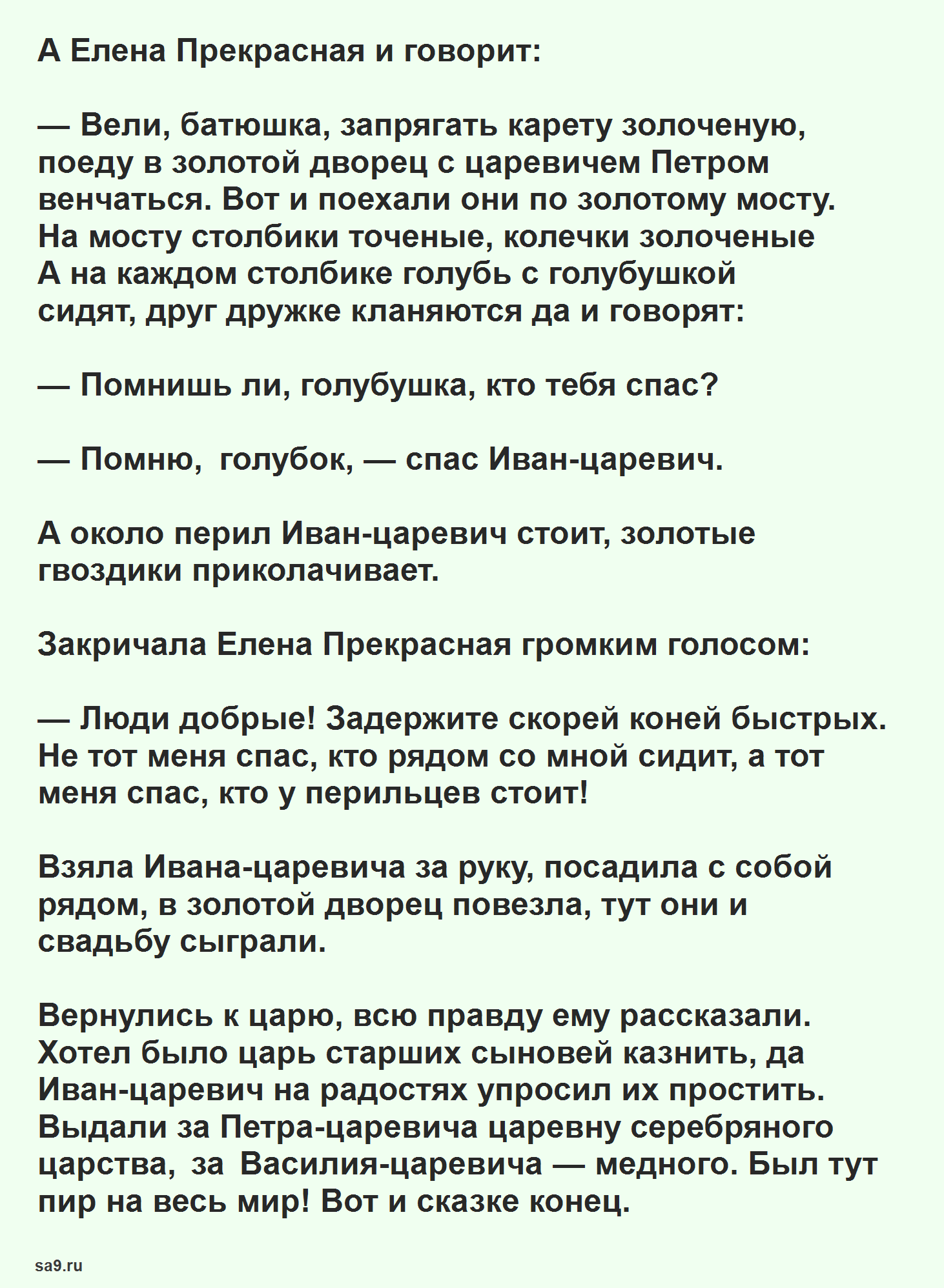 Русская народная сказка - Медное, серебряное, золотое царство, читать онлайн бесплатно
