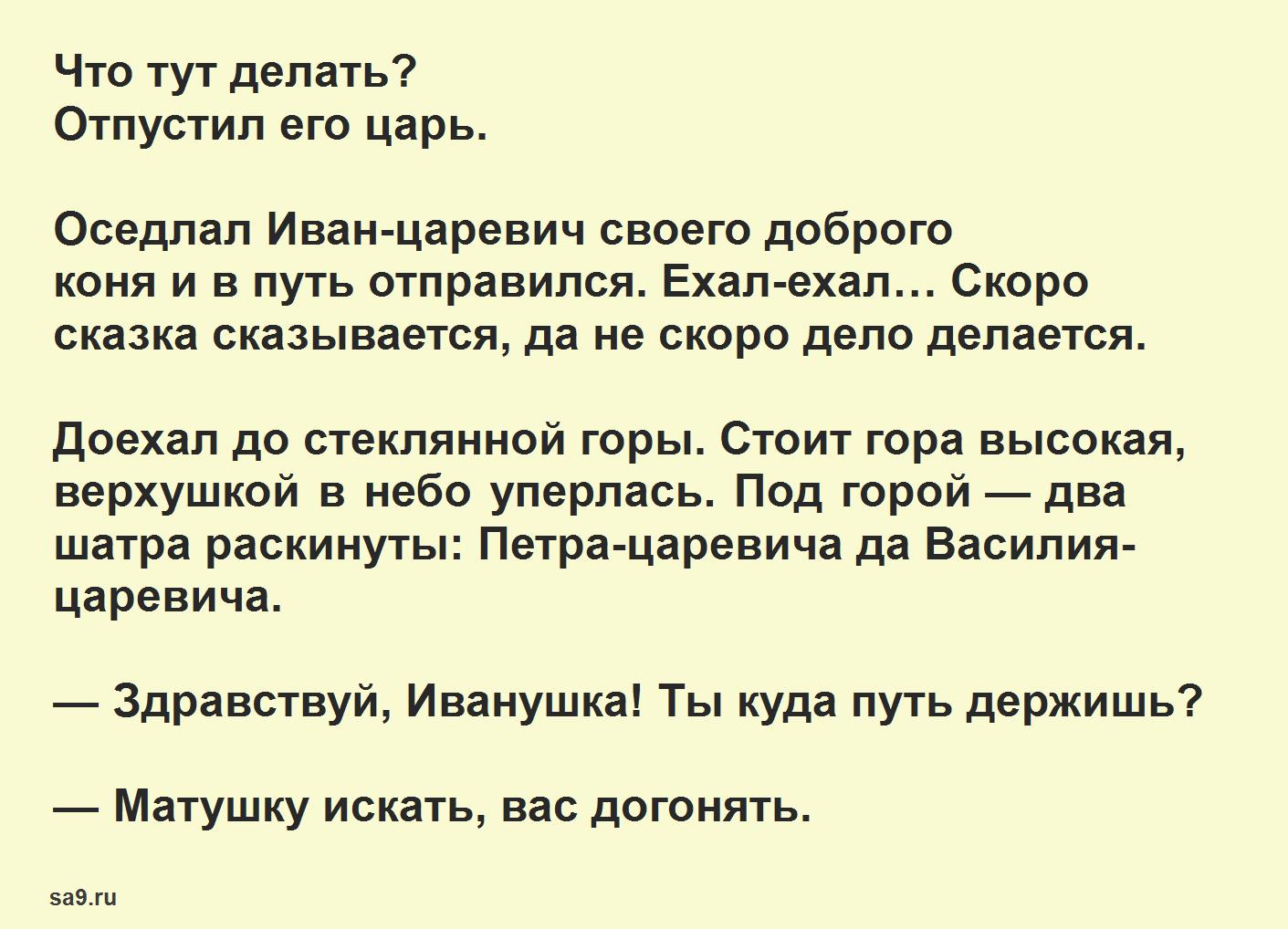 Русская народная сказка для детей – Медное, серебряное, золотое царство