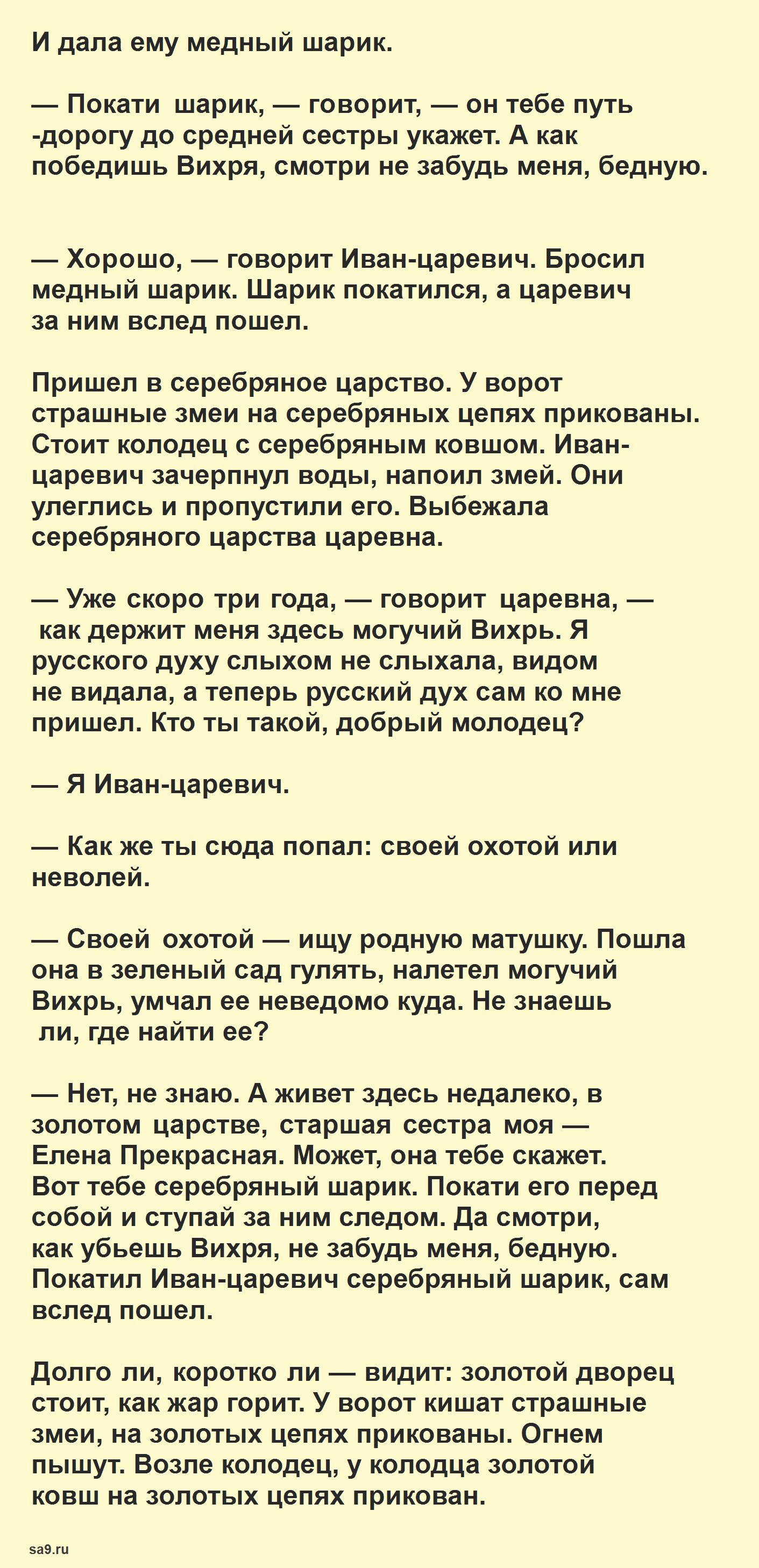 Читать русскую народную сказку - Медное, серебряное, золотое царство