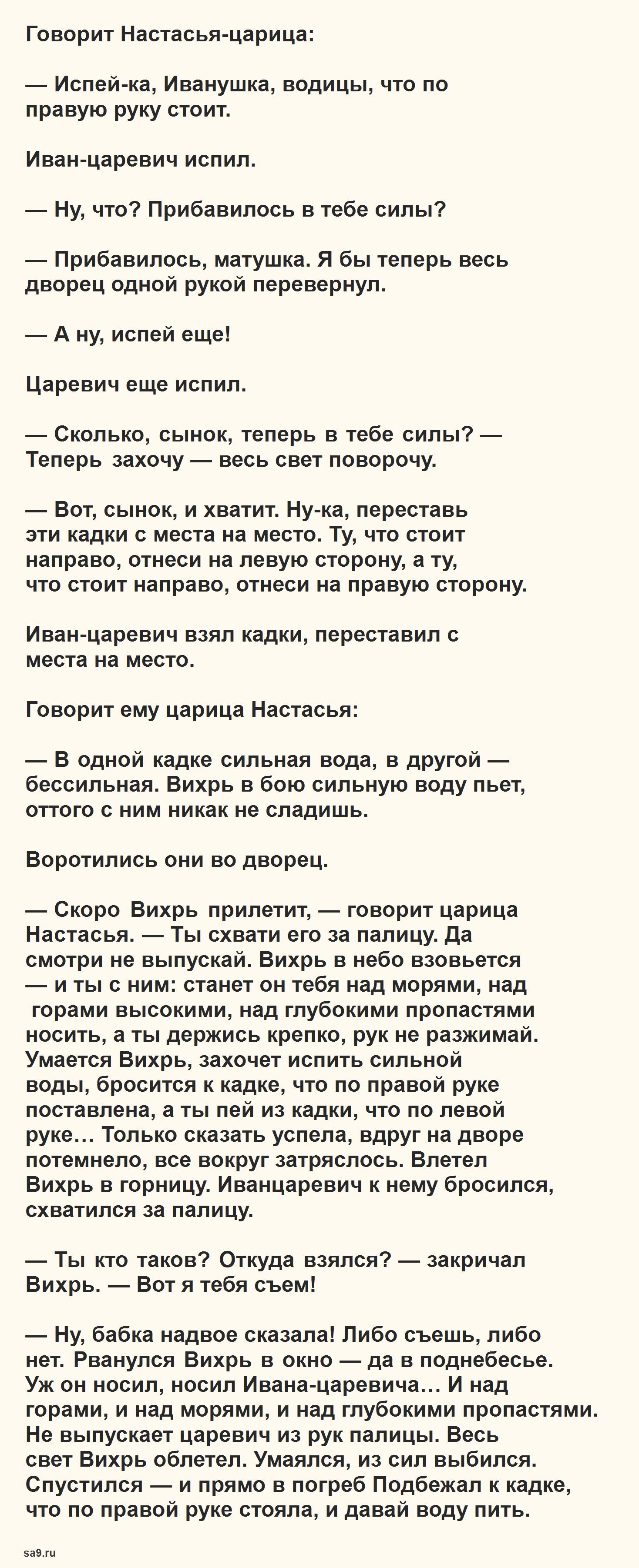 Медное, серебряное, золотое царство - русская народная сказка