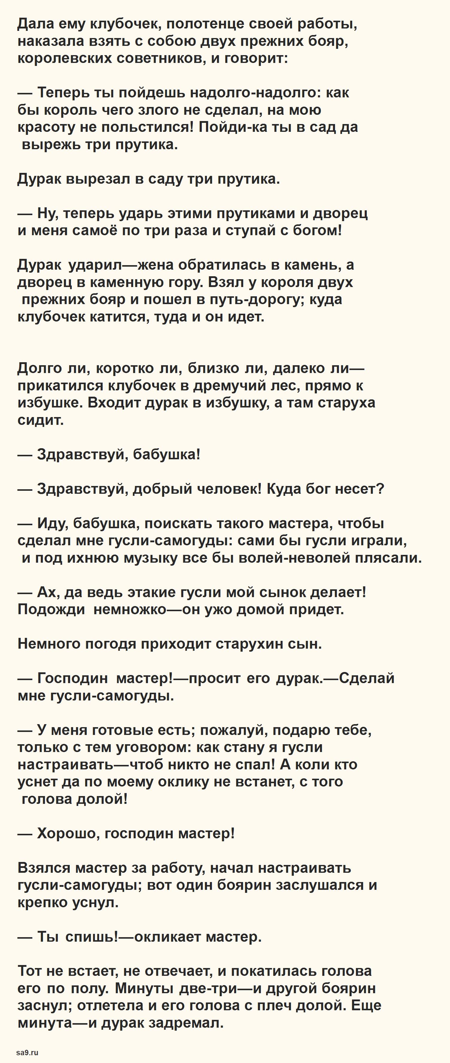 Читать русскую народную сказку - Мудрая жена