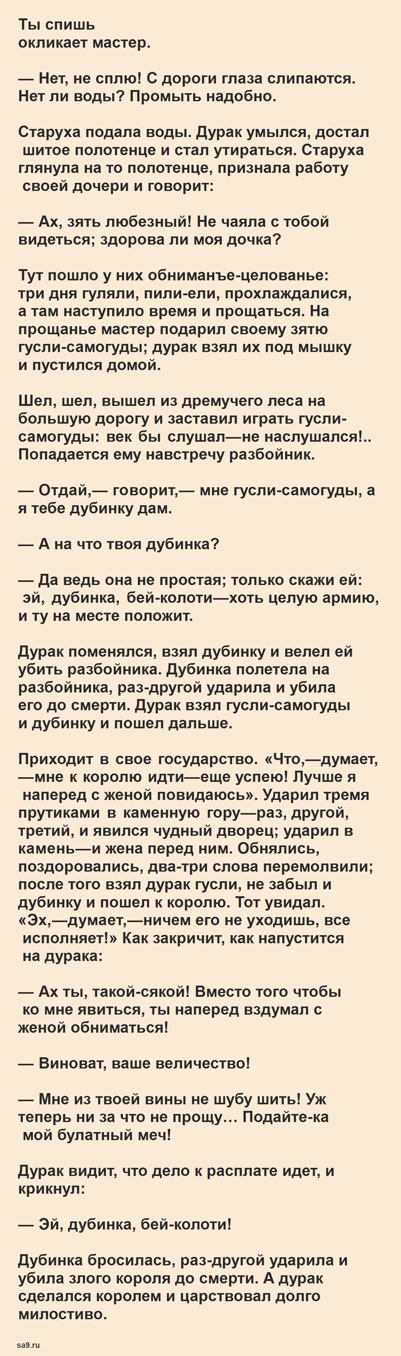 Мудрая жена - русская народная сказка, читать полностью