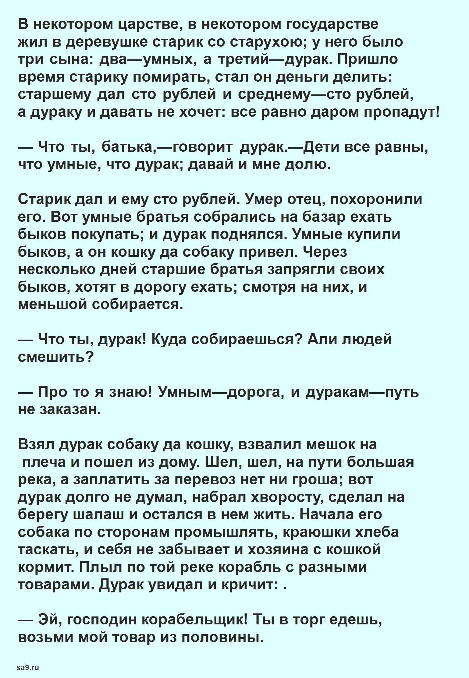 Мудрая жена - русская народная сказка