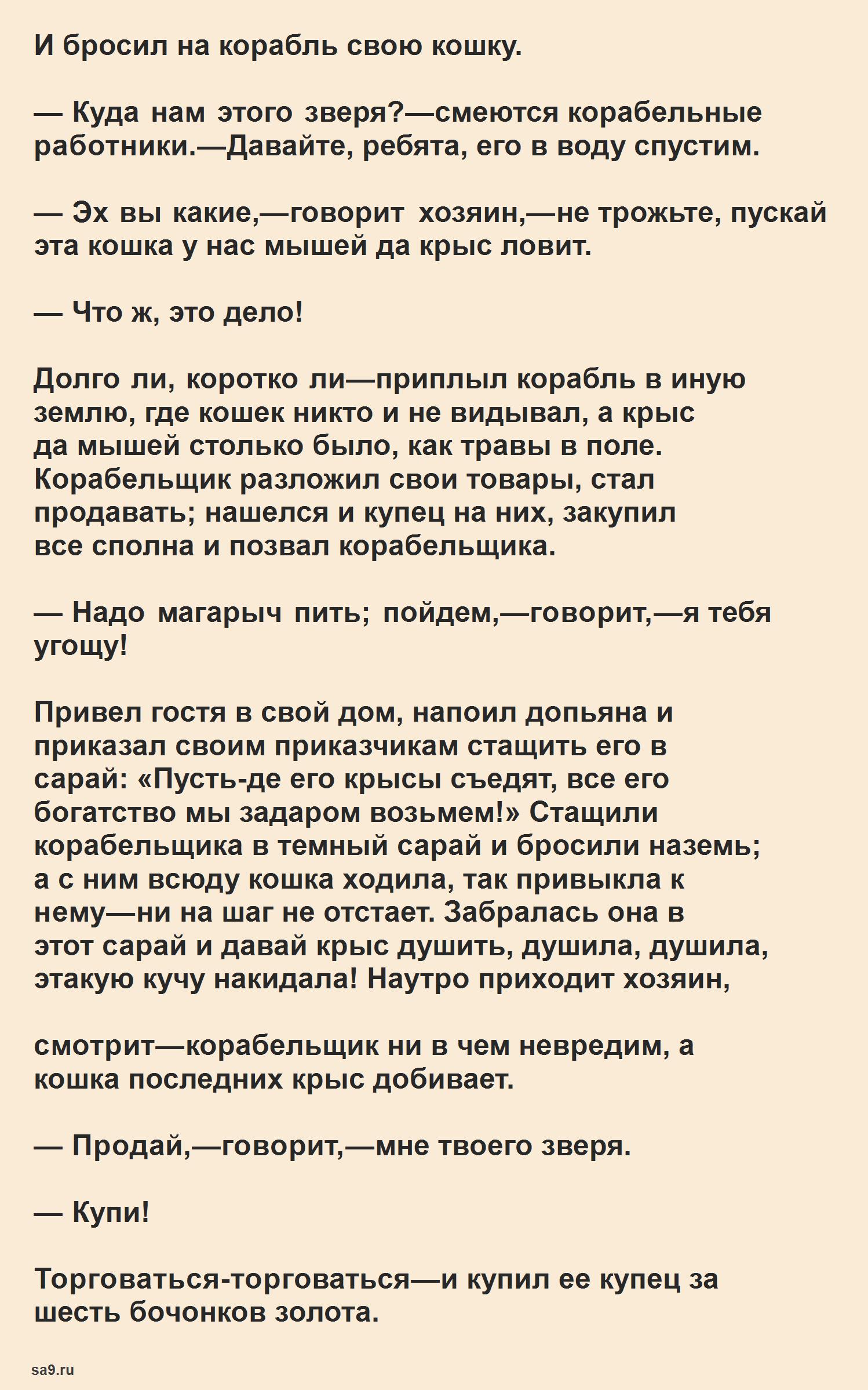 Русская народная сказка для детей – Мудрая жена