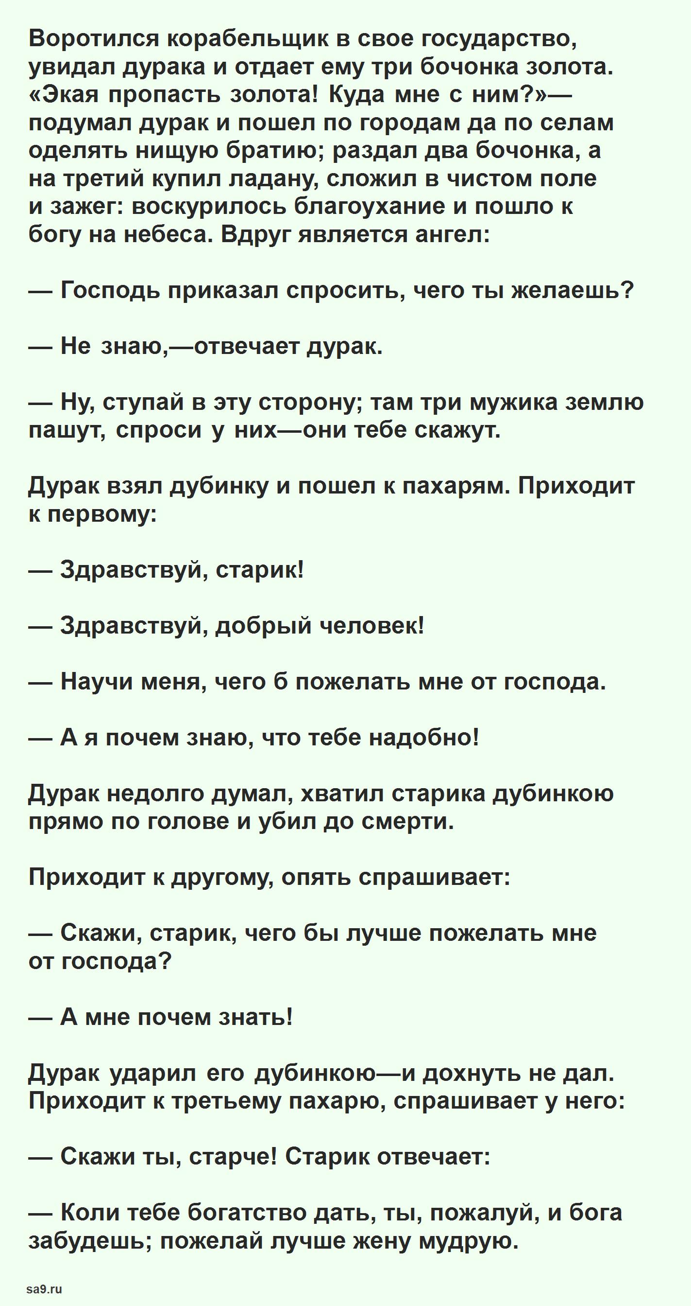 Русская народная сказка - Мудрая жена, читать онлайн бесплатно