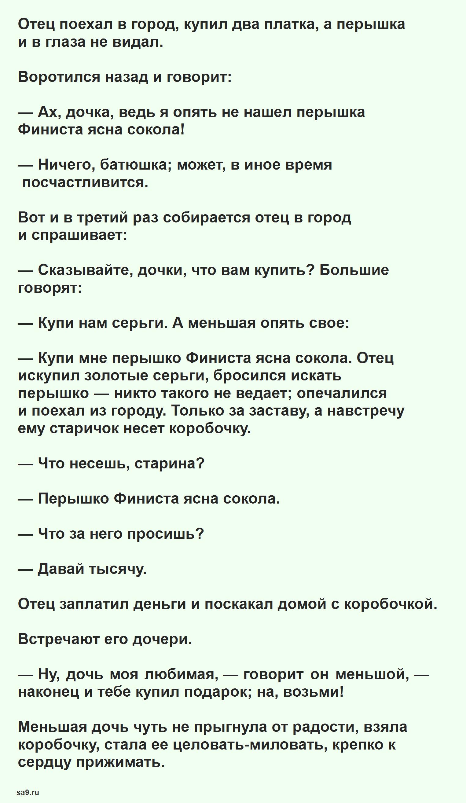 Русская народная сказка для детей – Перышко Финиста