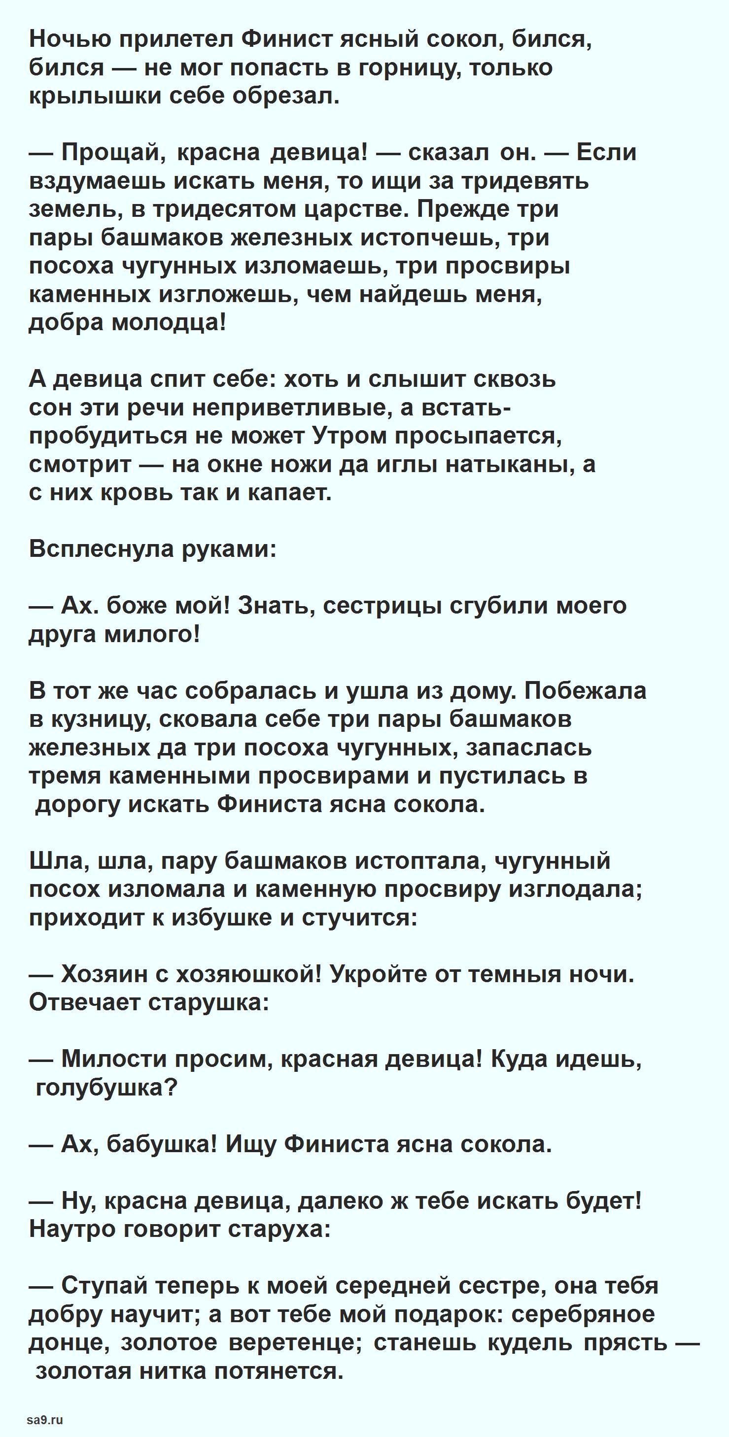 Читать русскую народную сказку - Перышко Финиста