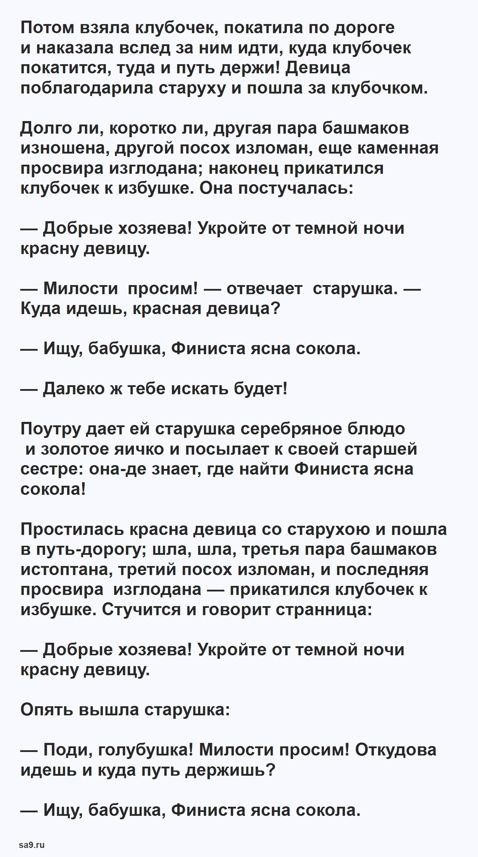 Перышко Финиста - русская народная сказка, читать полностью