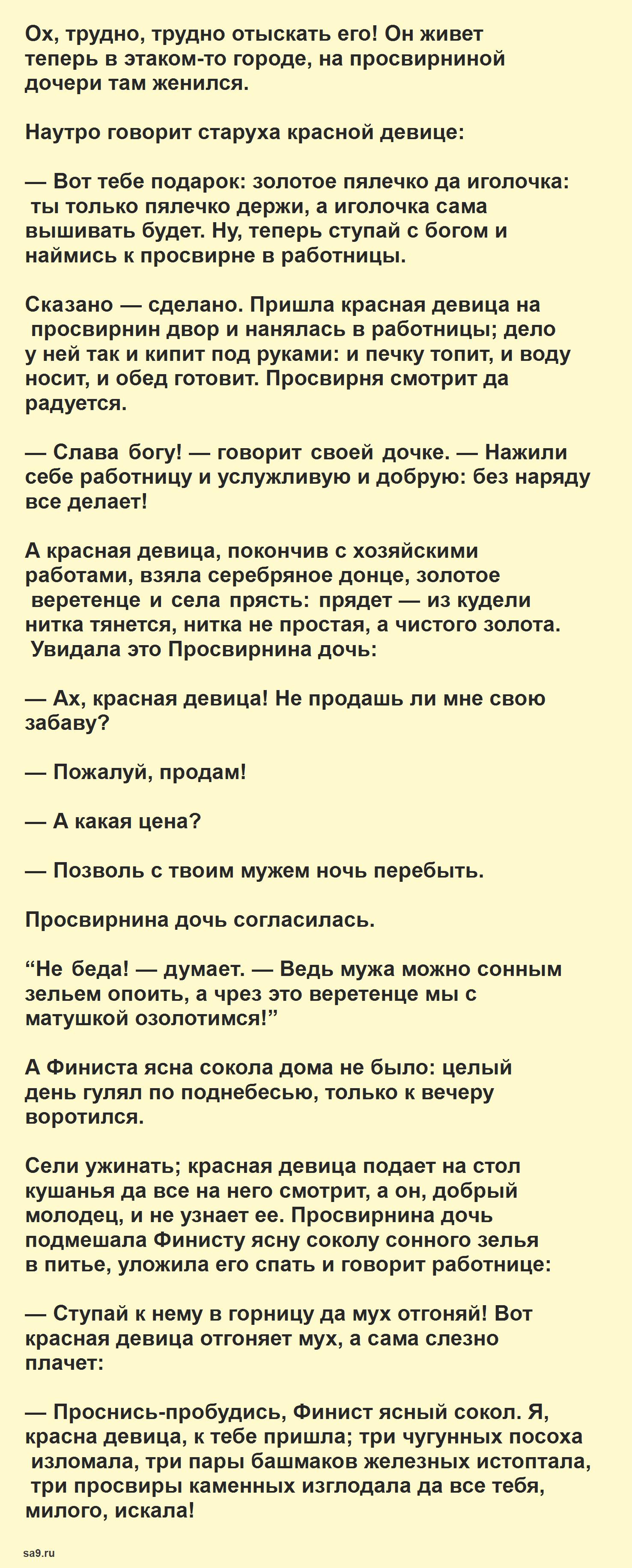 Перышко Финиста - русская народная сказка