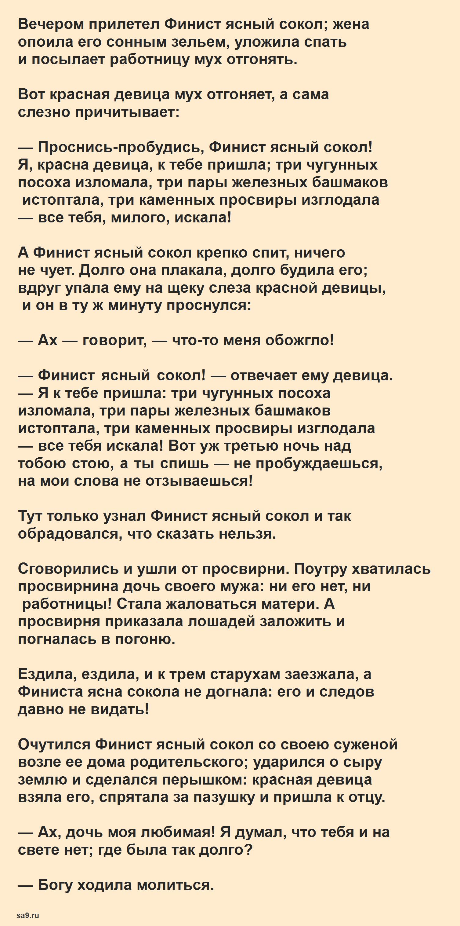 Русская народная сказка - Перышко Финиста, читать онлайн бесплатно