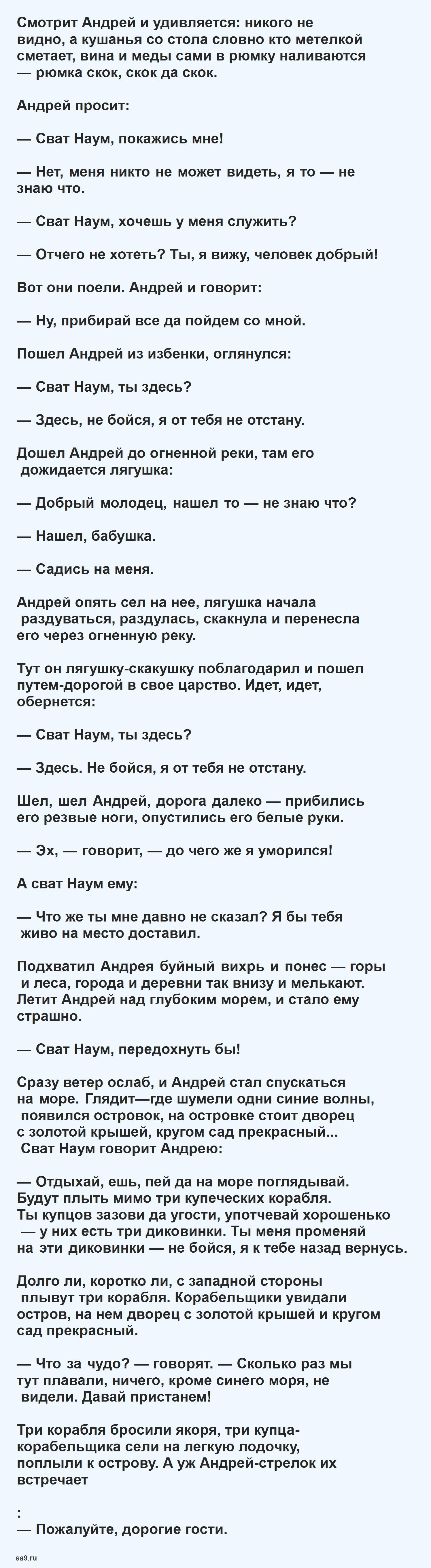 Поди туда не знаю куда, принеси то не знаю что - русская народная сказка