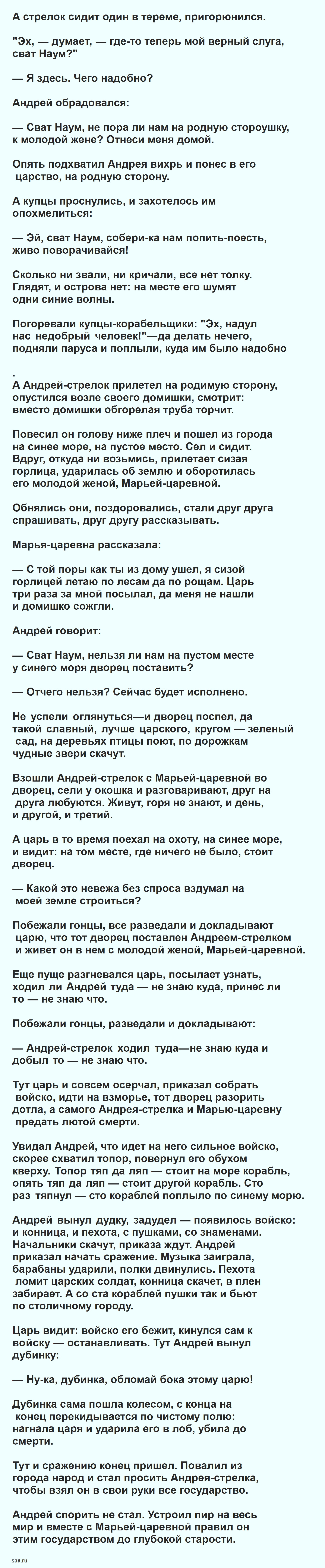 Русская народная сказка - Поди туда не знаю куда, принеси то не знаю что, читать онлайн бесплатно