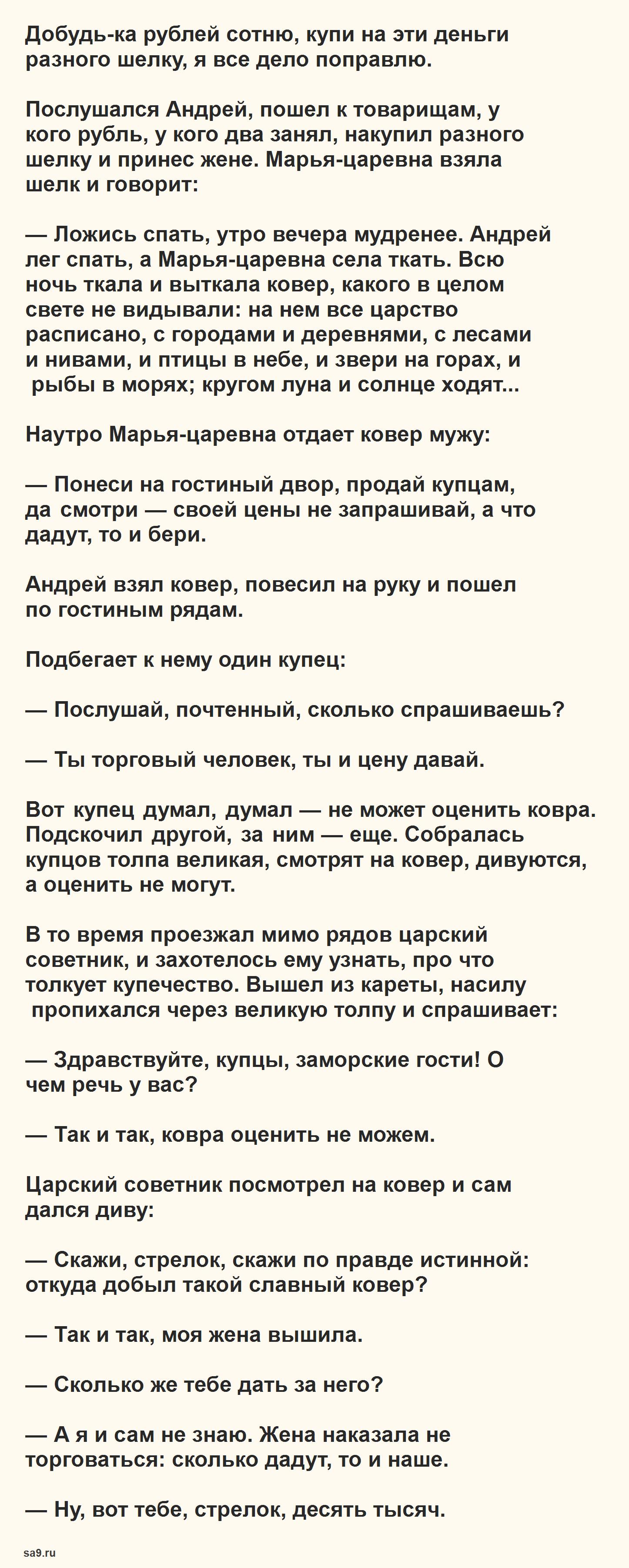 Русская народная сказка для детей – Поди туда не знаю куда, принеси то не знаю что