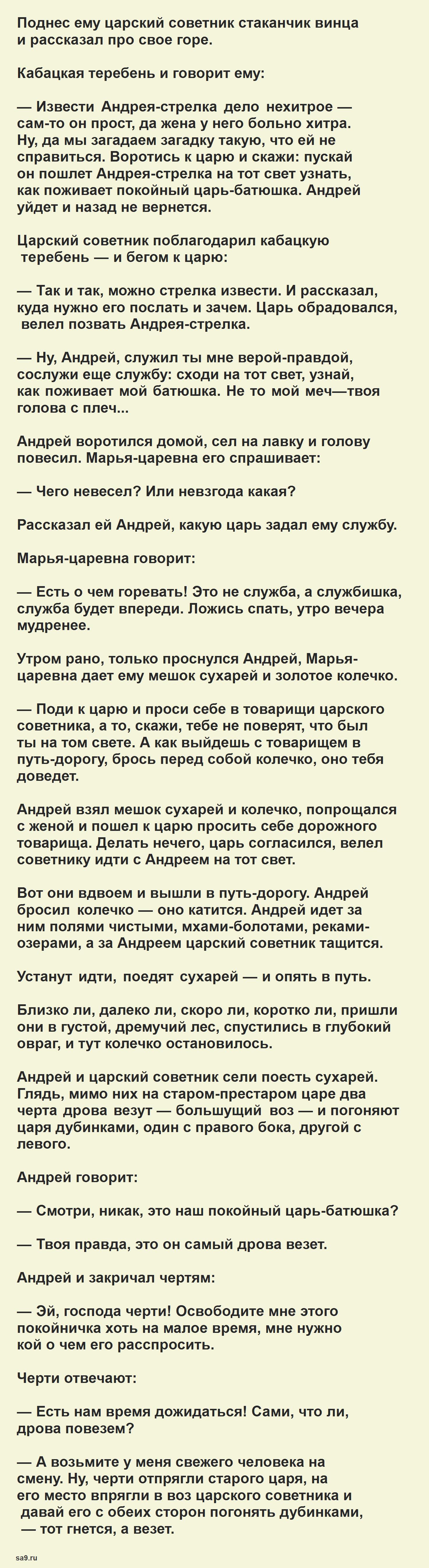 Читать русскую народную сказку - Поди туда не знаю куда, принеси то не знаю что