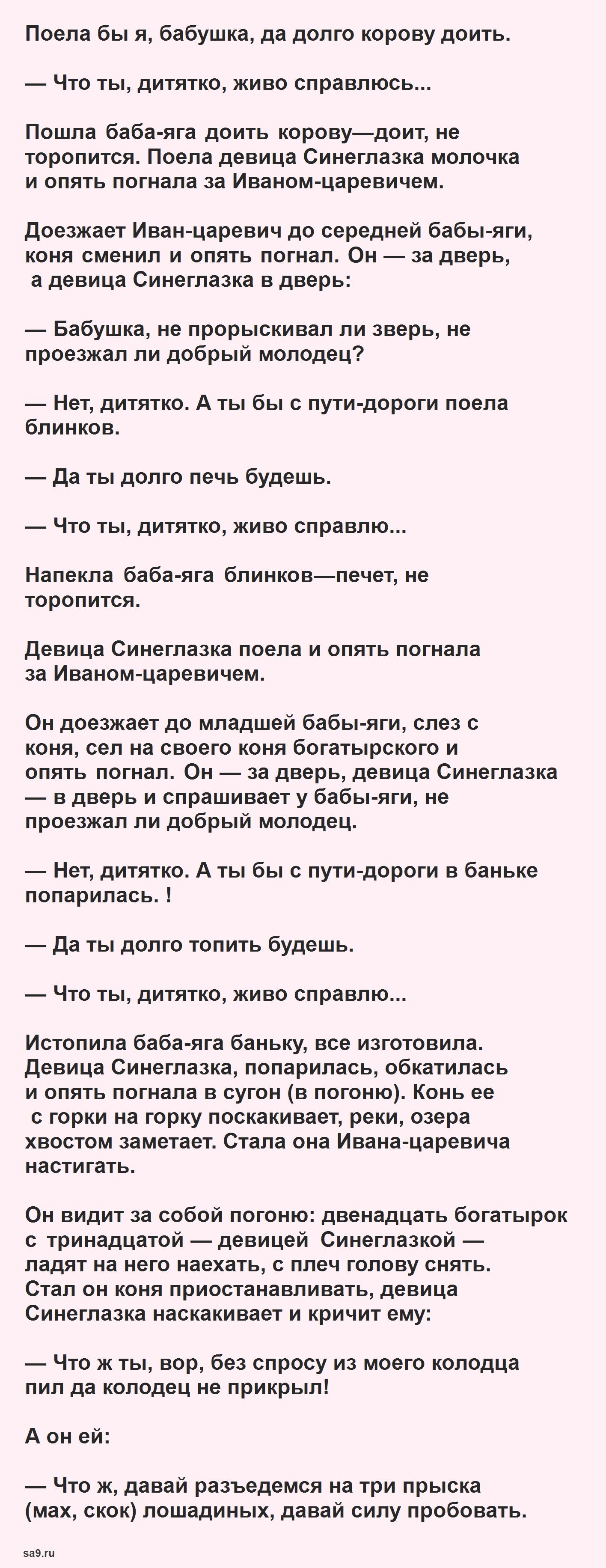 Русская народная сказка - О молодильных яблоках и живой воде, читать онлайн бесплатно