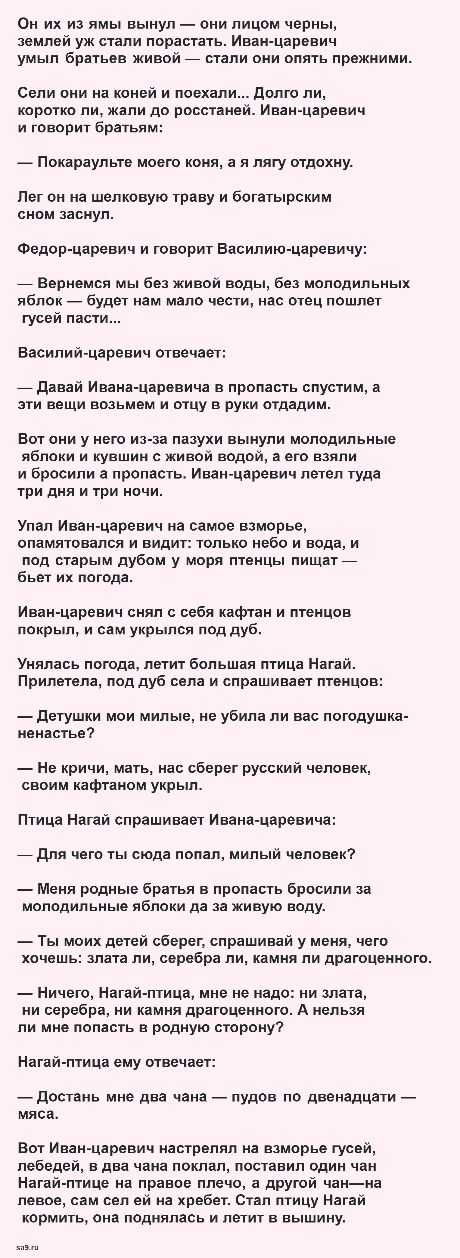 О молодильных яблоках и живой воде - русская народная сказка, читать полностью
