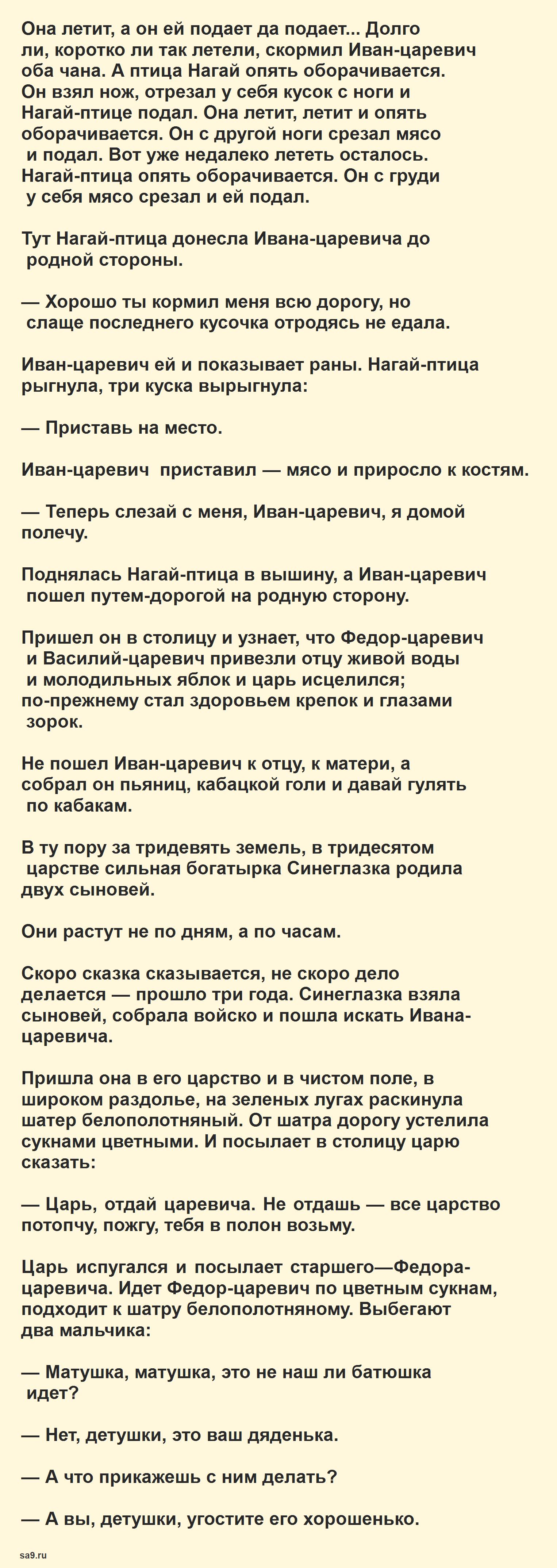 О молодильных яблоках и живой воде - русская народная сказка