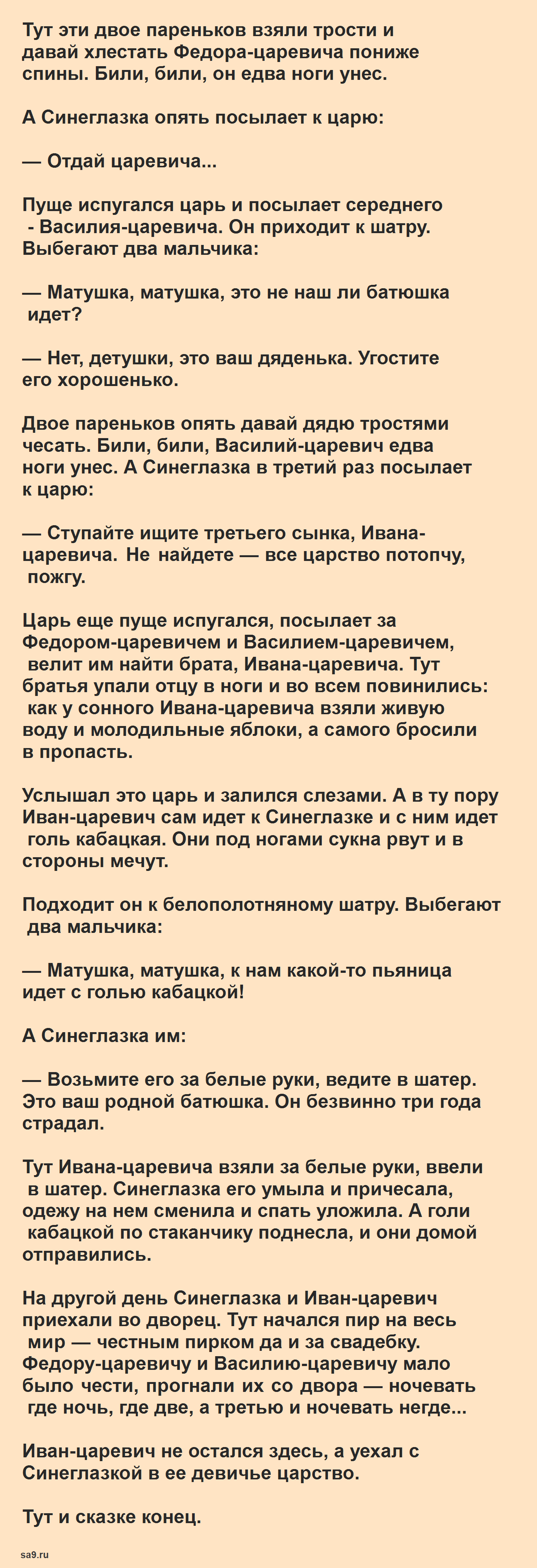 Русская народная сказка для детей – О молодильных яблоках и живой воде