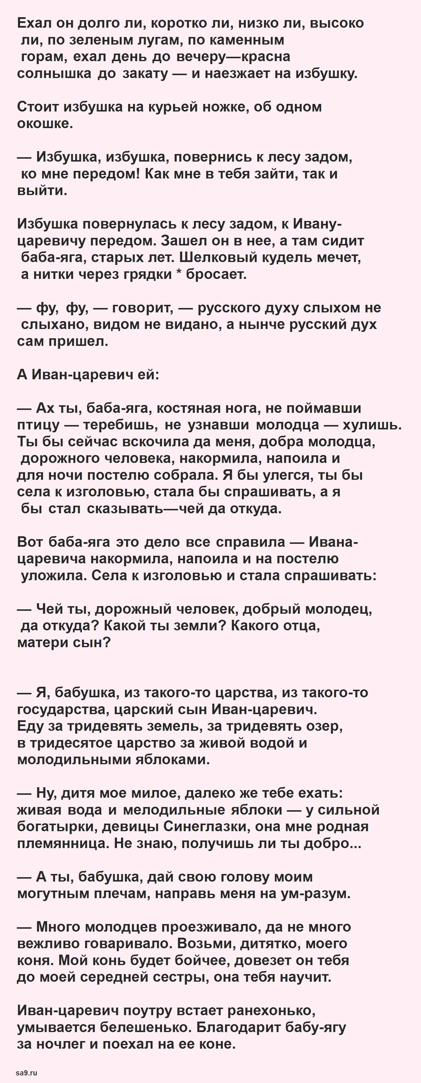 Читать русскую народную сказку - О молодильных яблоках и живой воде