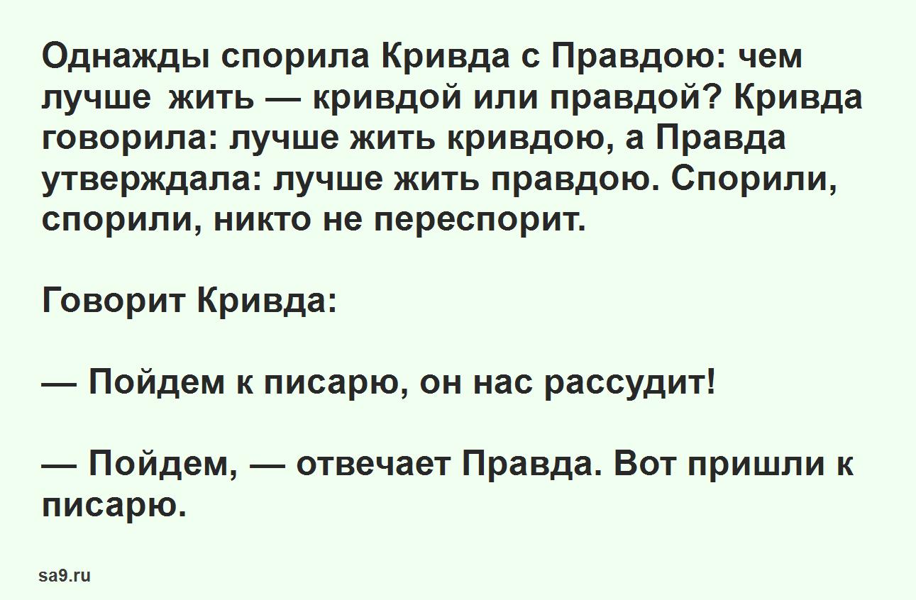 Правда и Кривда - русская народная сказка