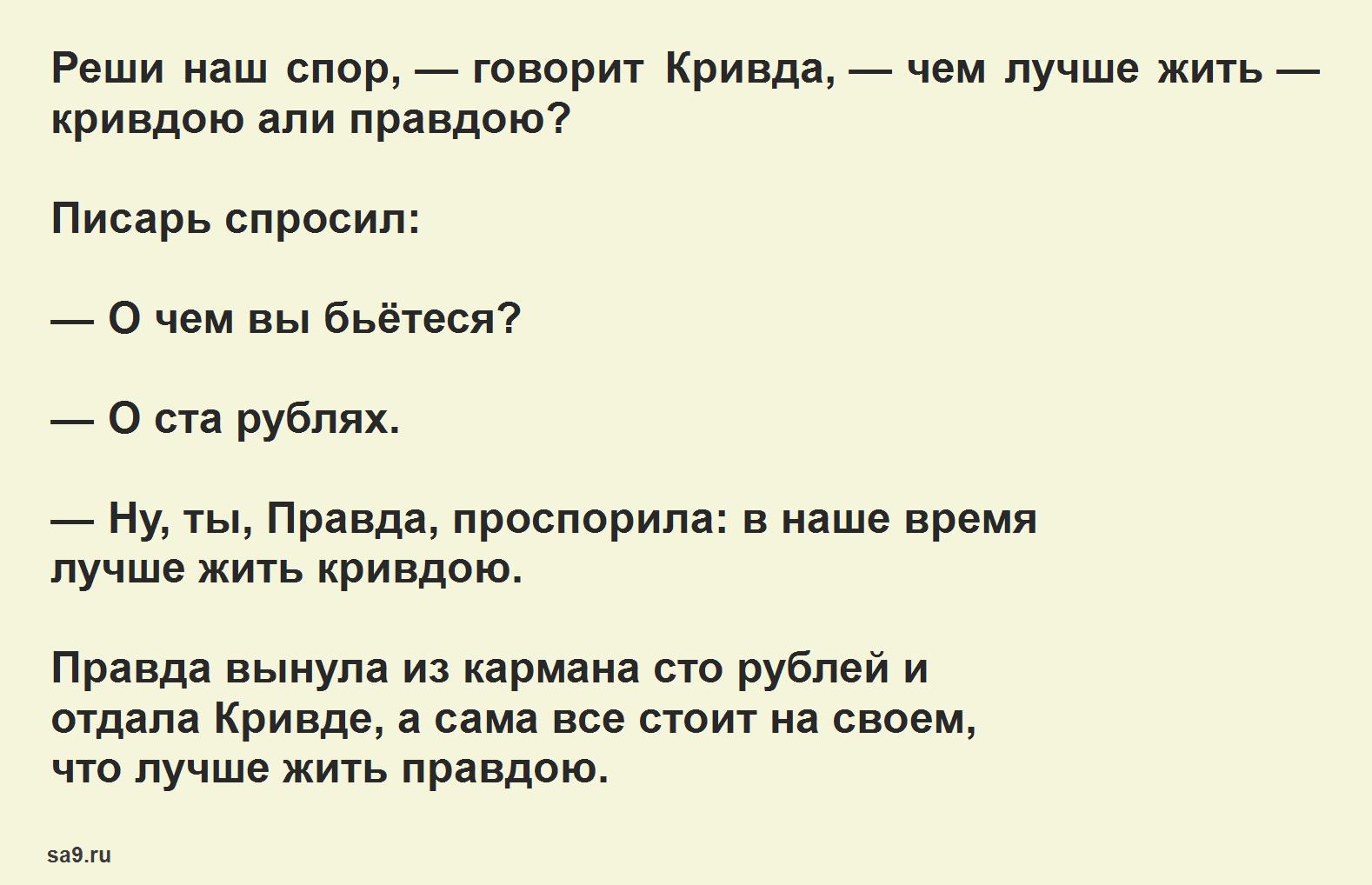 Русская народная сказка для детей – Правда и Кривда