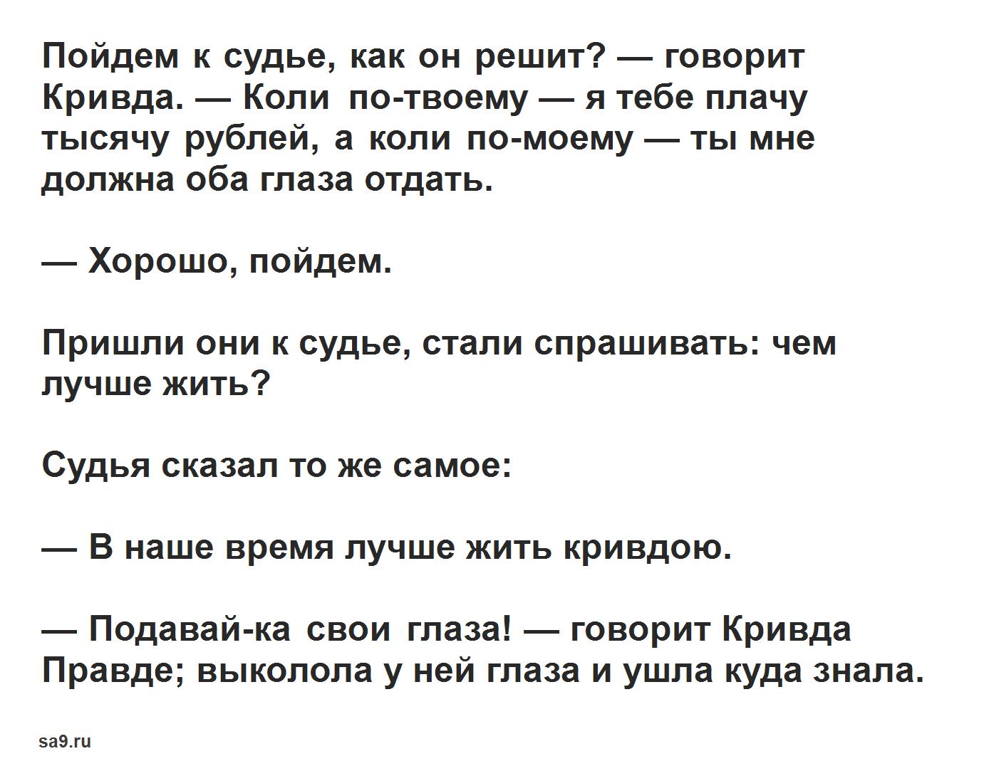 Русская народная сказка - Правда и Кривда, читать онлайн бесплатно