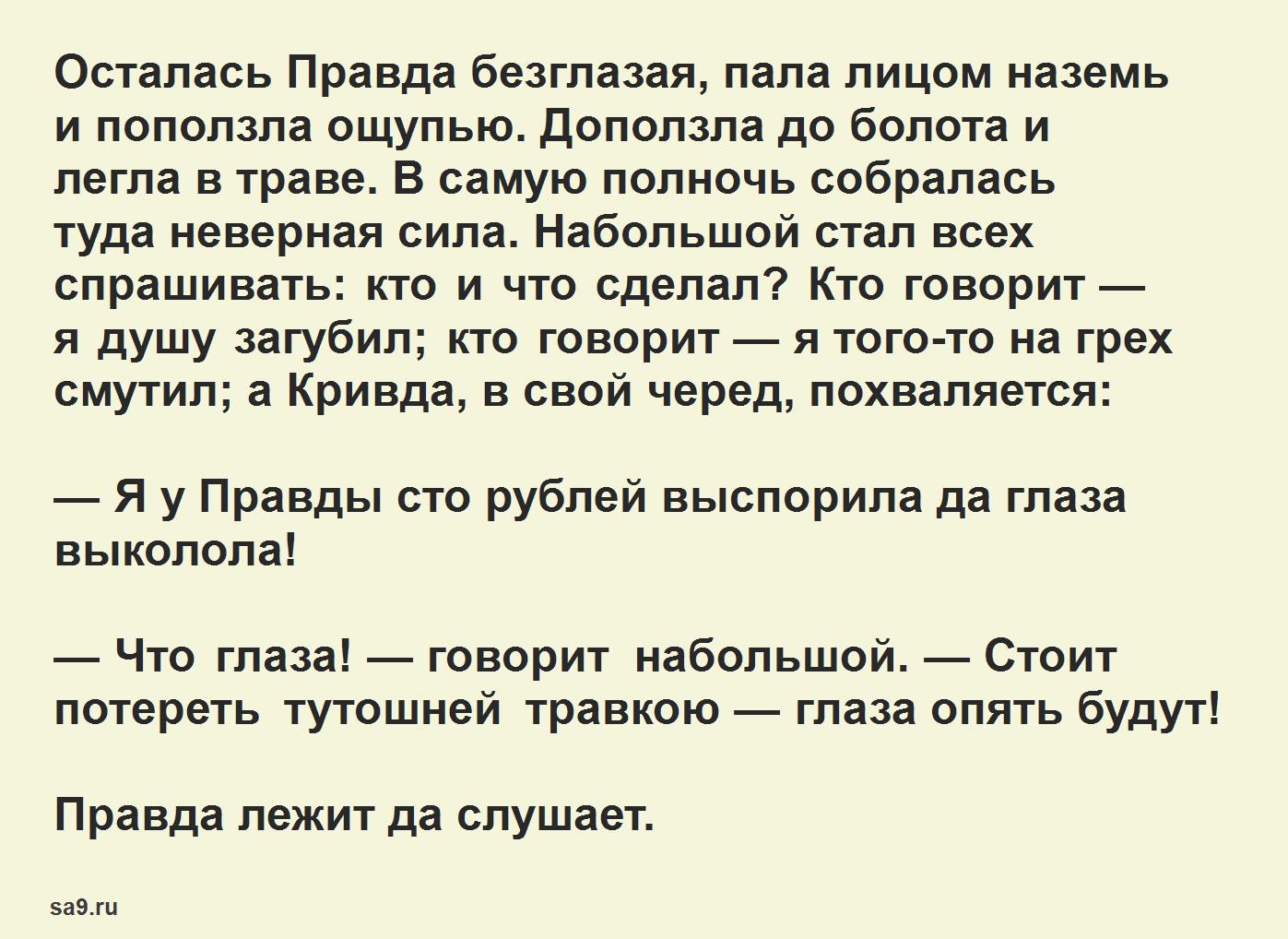 Читать русскую народную сказку - Правда и Кривда