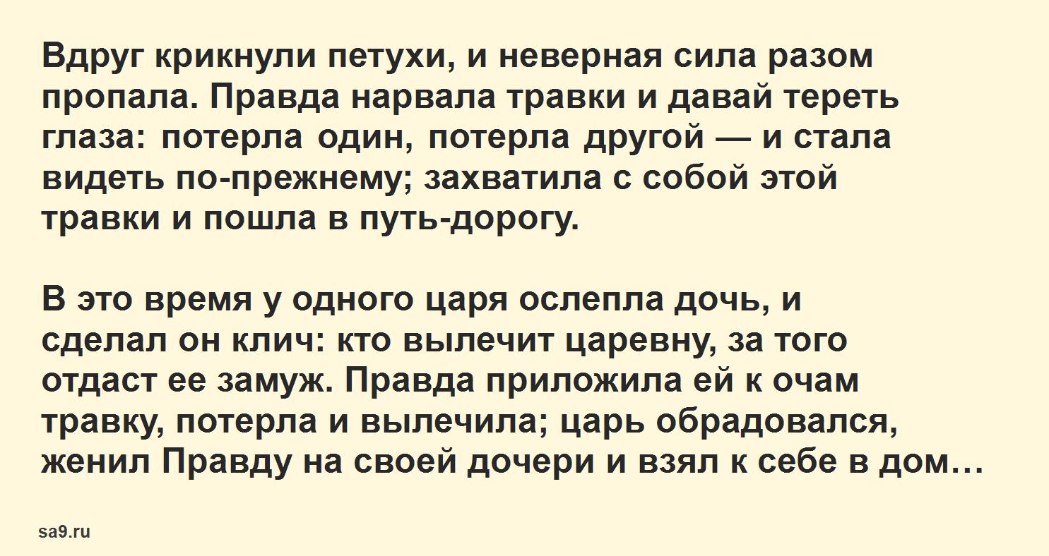 Правда и Кривда - русская народная сказка, читать полностью