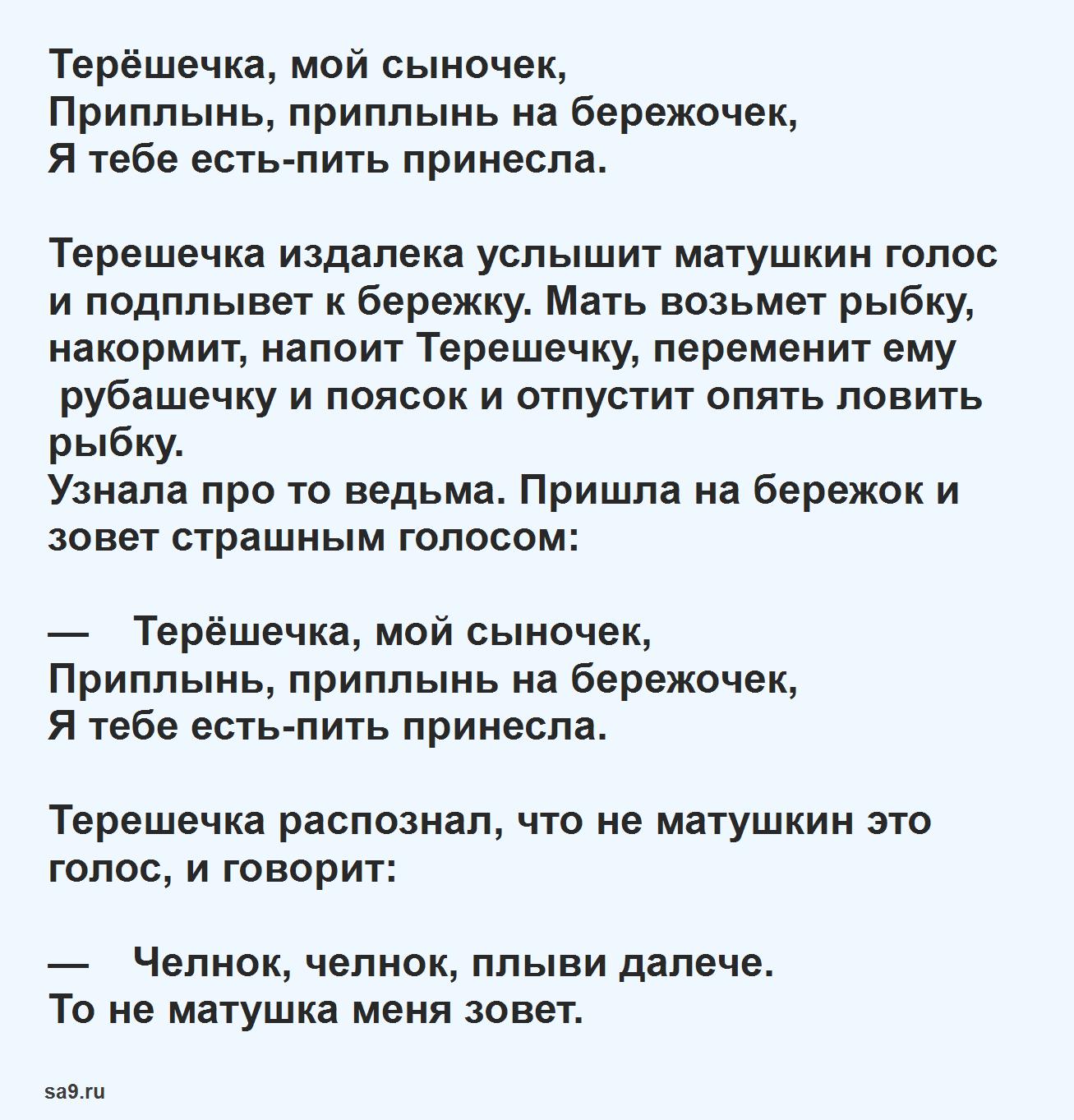 Русская народная сказка - Терешечка, читать онлайн бесплатно