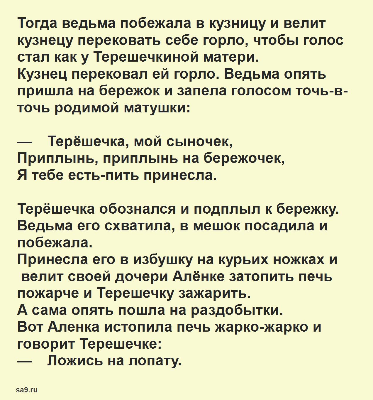 Читать русскую народную сказку - Терешечка