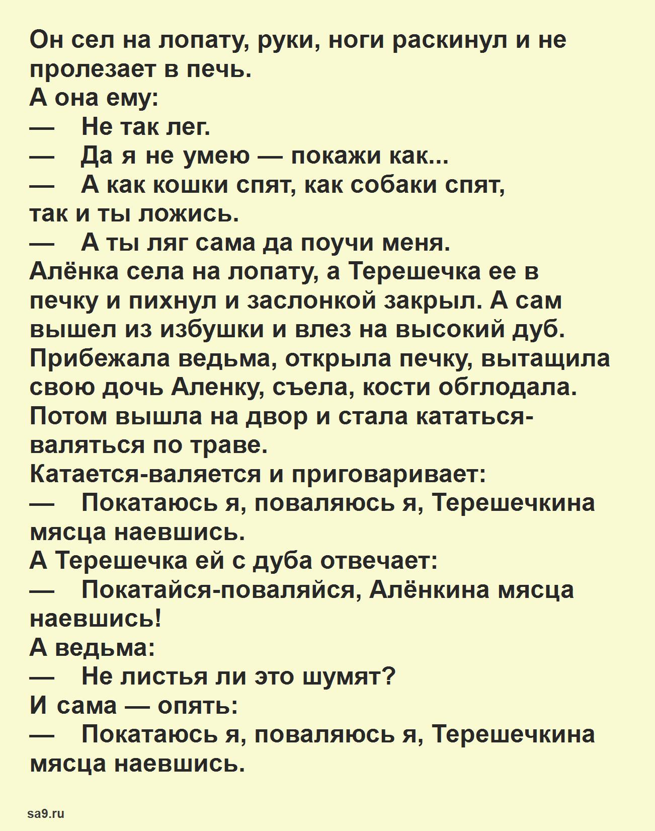 Терешечка - русская народная сказка, читать полностью