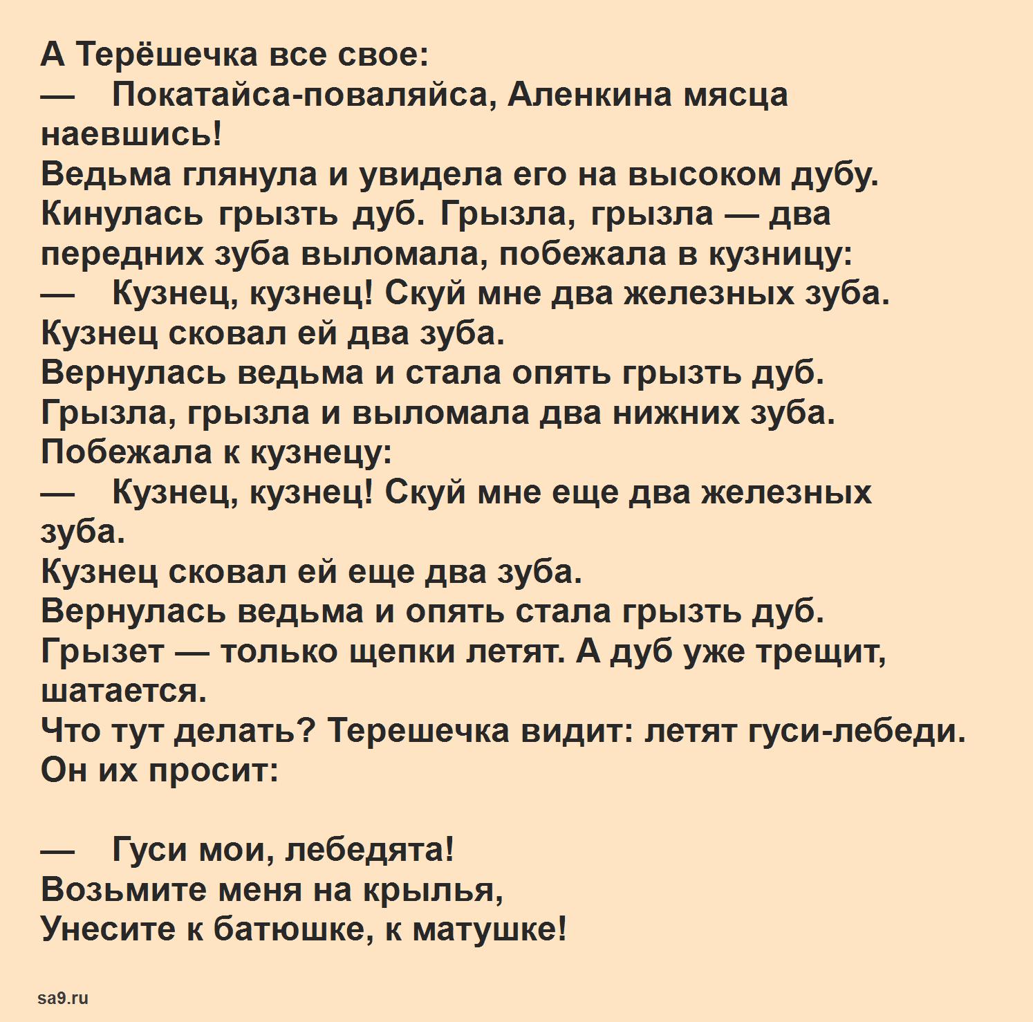 Терешечка - русская народная сказка