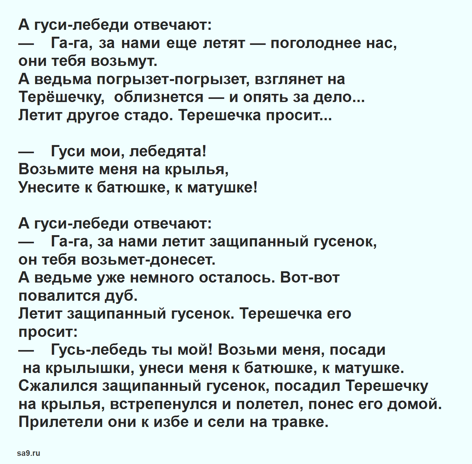 Русская народная сказка для детей – Терешечка