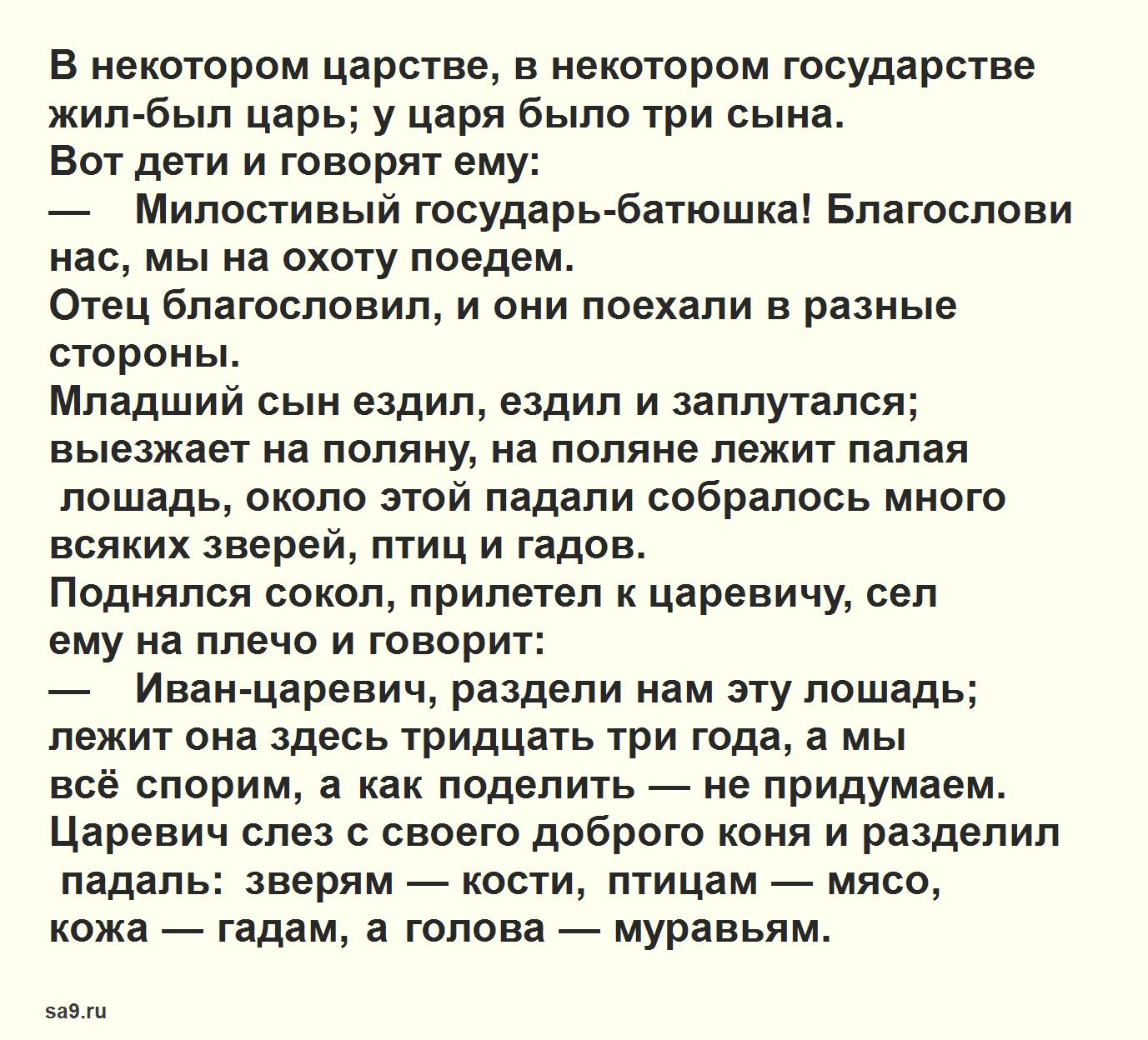 Хрустальная гора - русская народная сказка