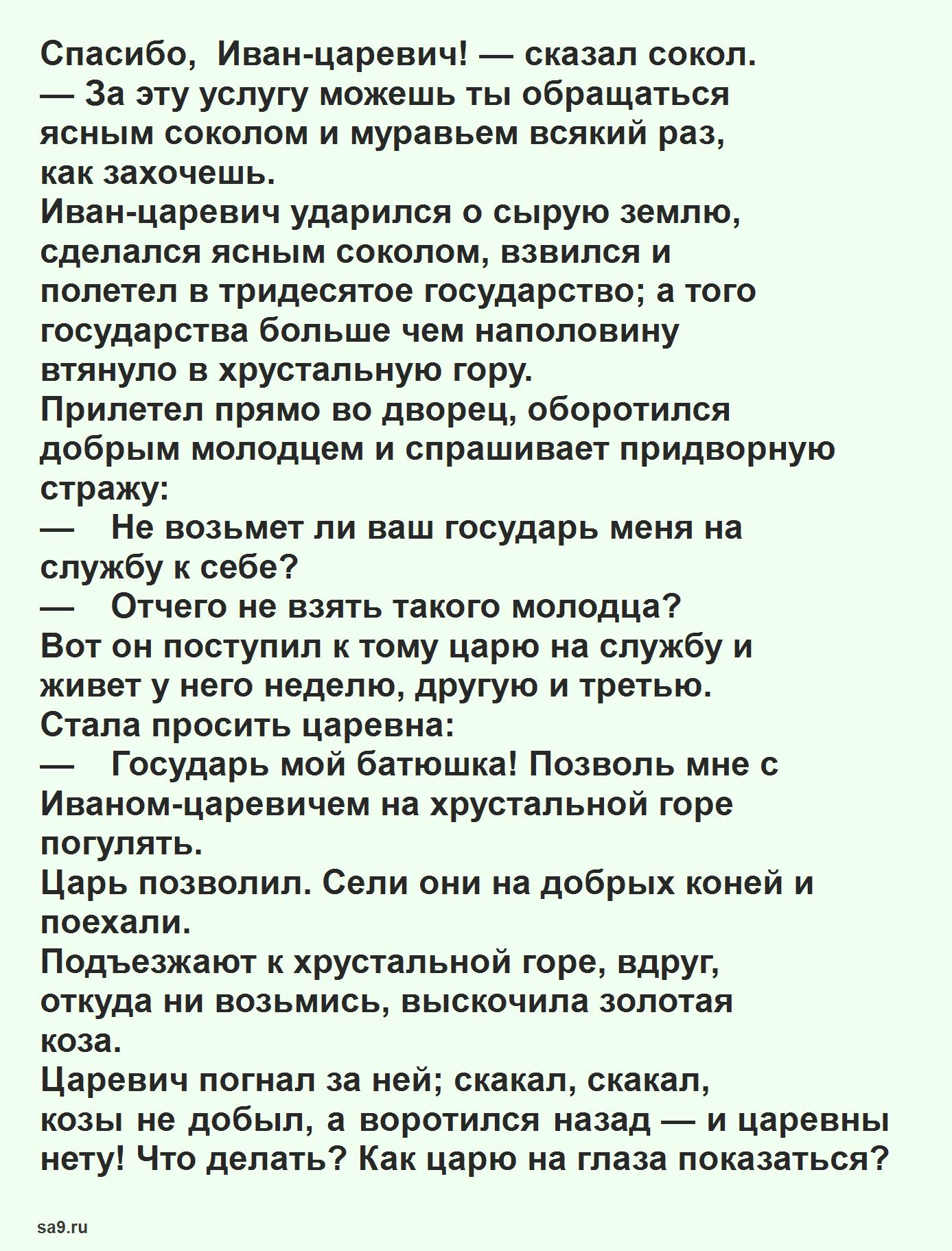 Русская народная сказка для детей – Хрустальная гора