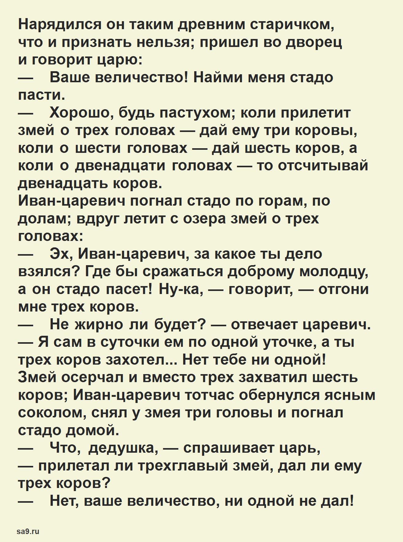 Русская народная сказка - Хрустальная гора, читать онлайн бесплатно