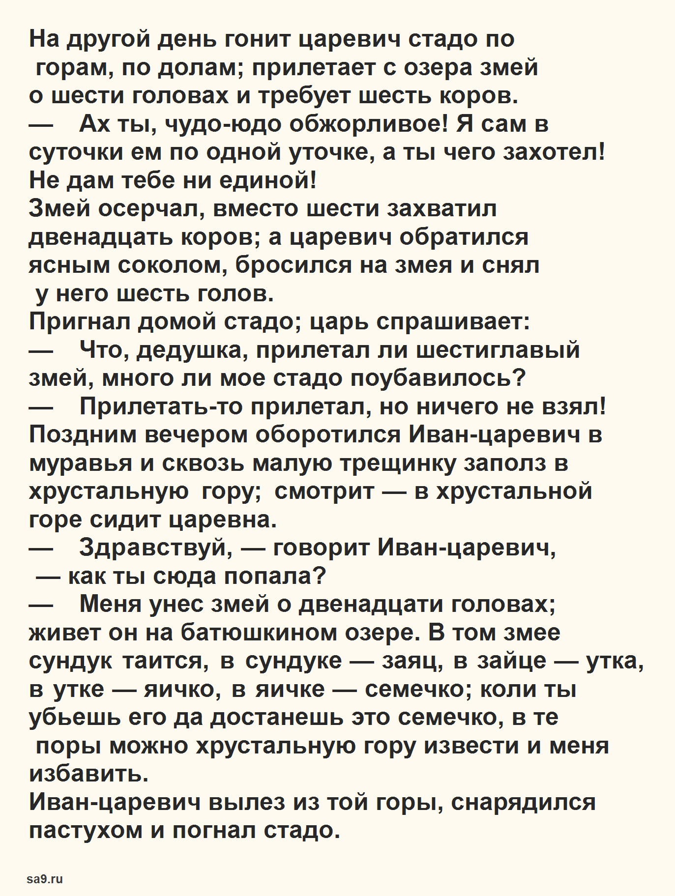Читать русскую народную сказку - Хрустальная гора