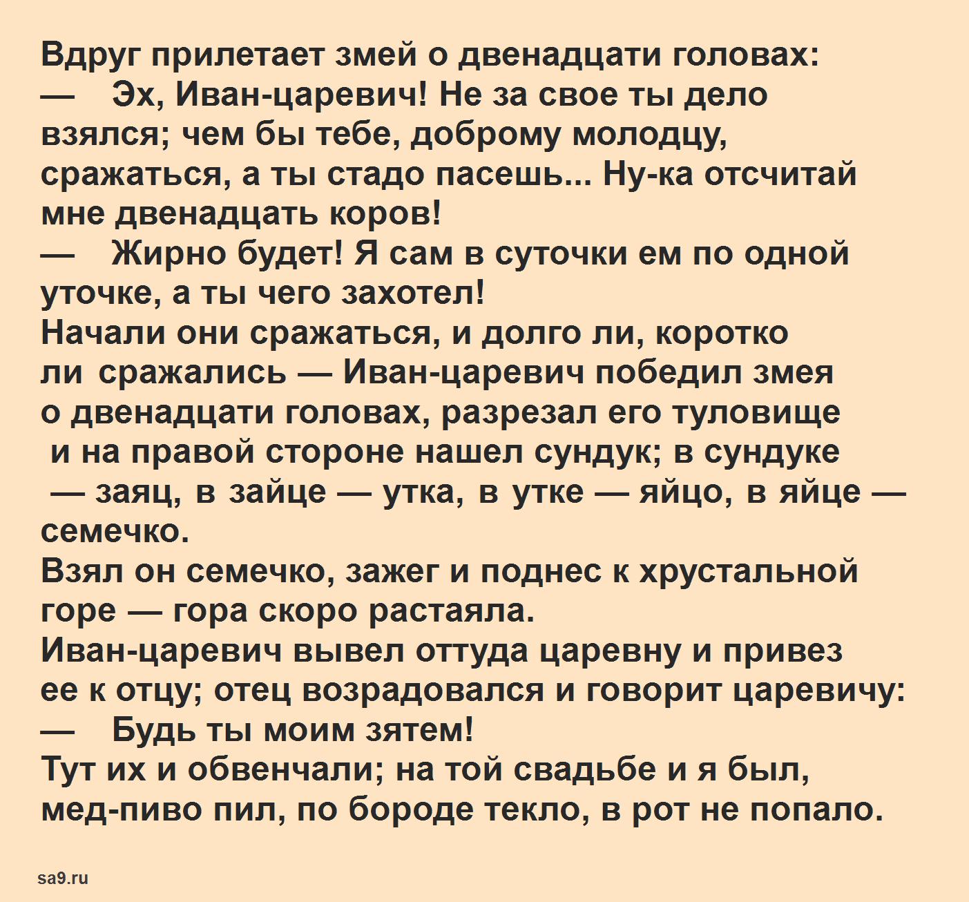 Хрустальная гора- русская народная сказка, читать полностью
