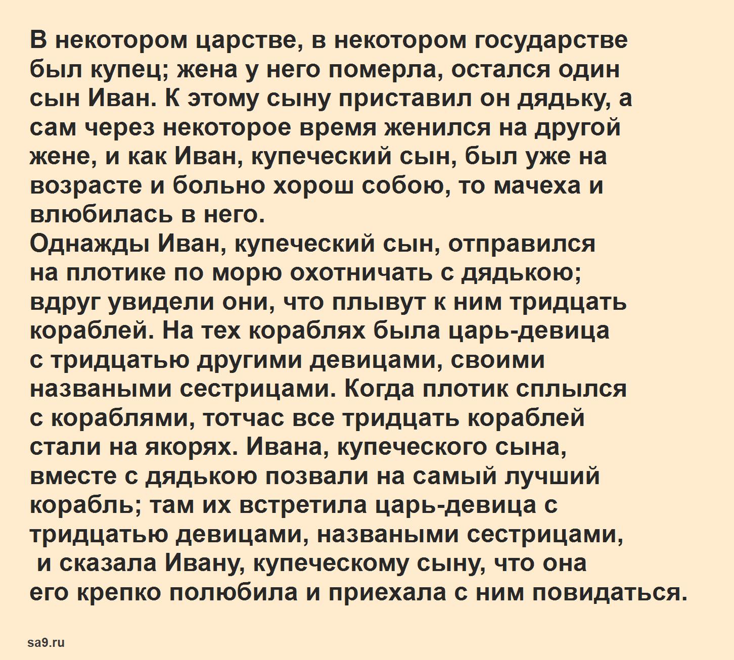 Царь девица - русская народная сказка