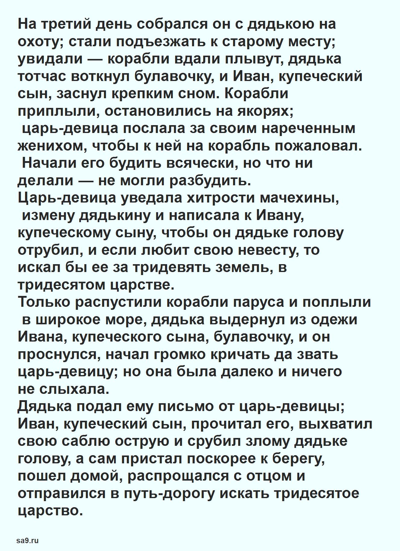 Читать русскую народную сказку - Царь девица