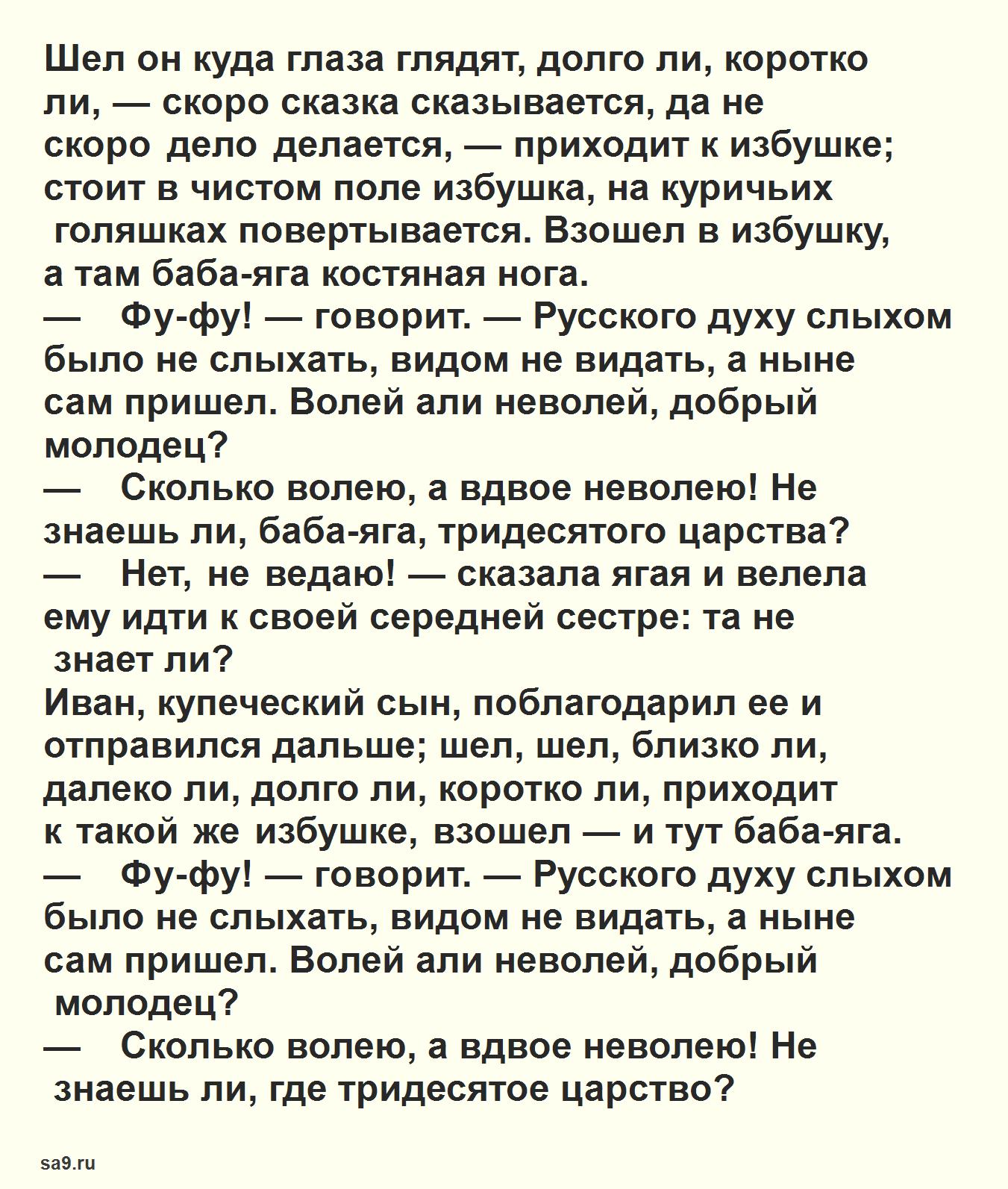 Царь девица - русская народная сказка, читать полностью