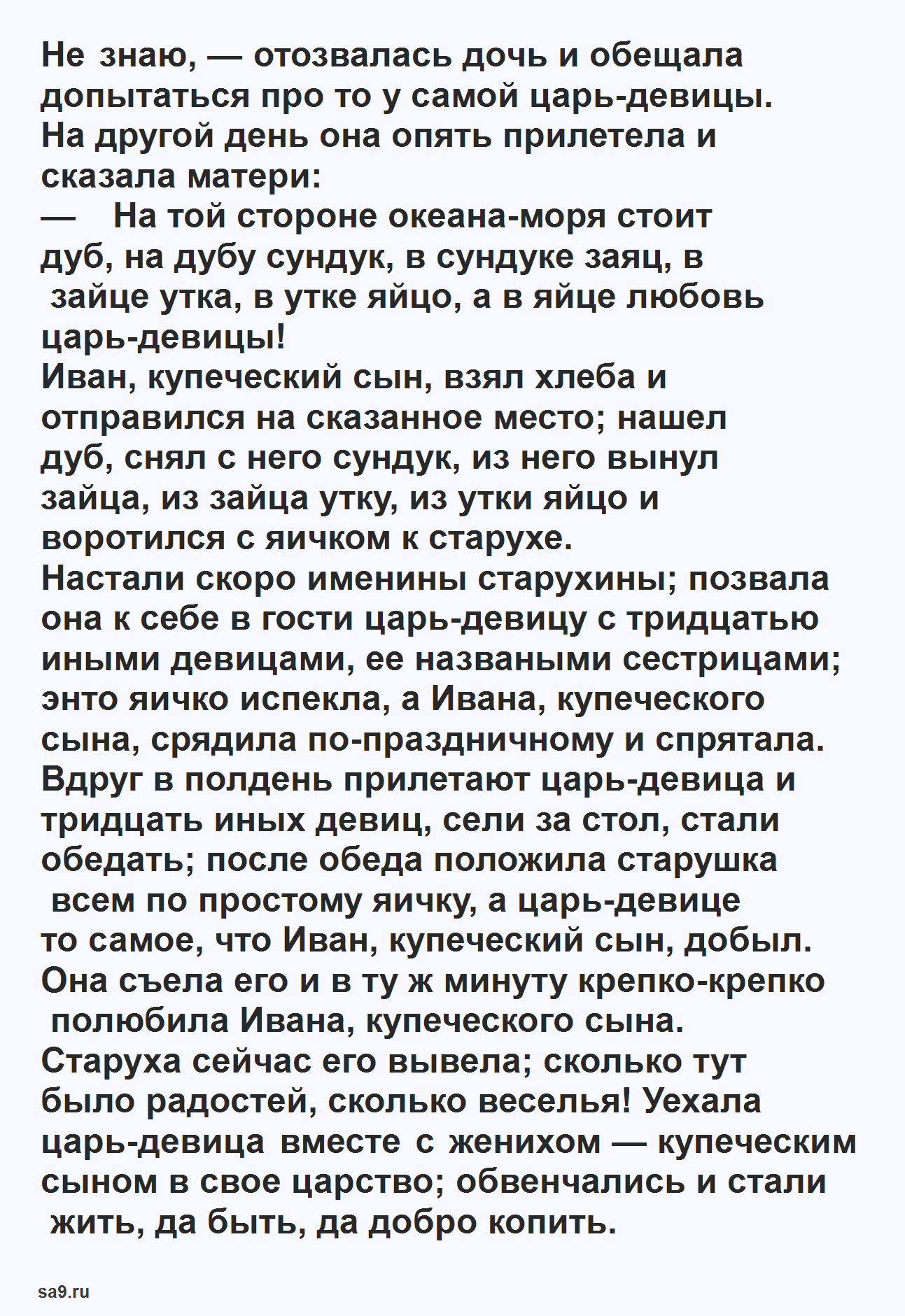 Русская народная сказка - Царь девица, читать онлайн бесплатно