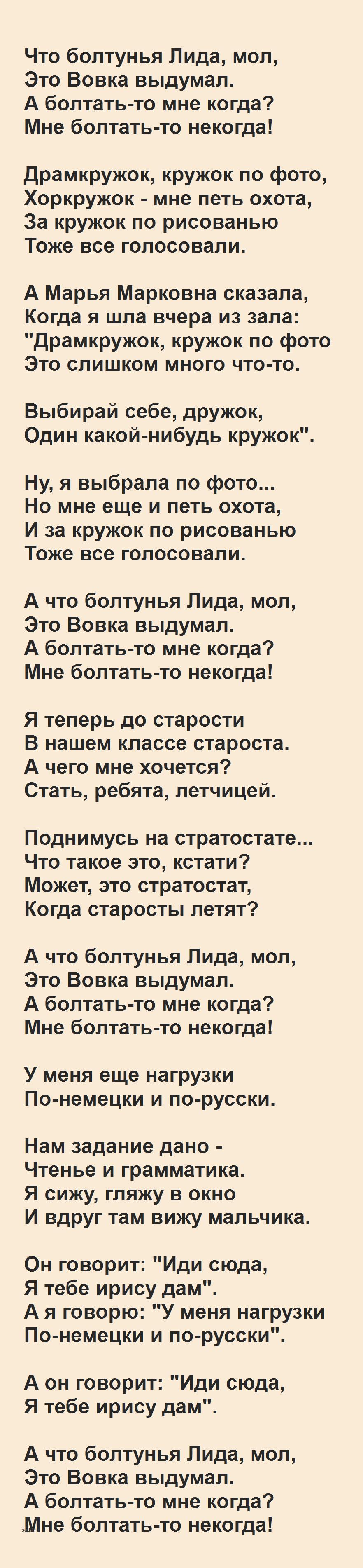 Стихи Агнии Барто - Болтунья