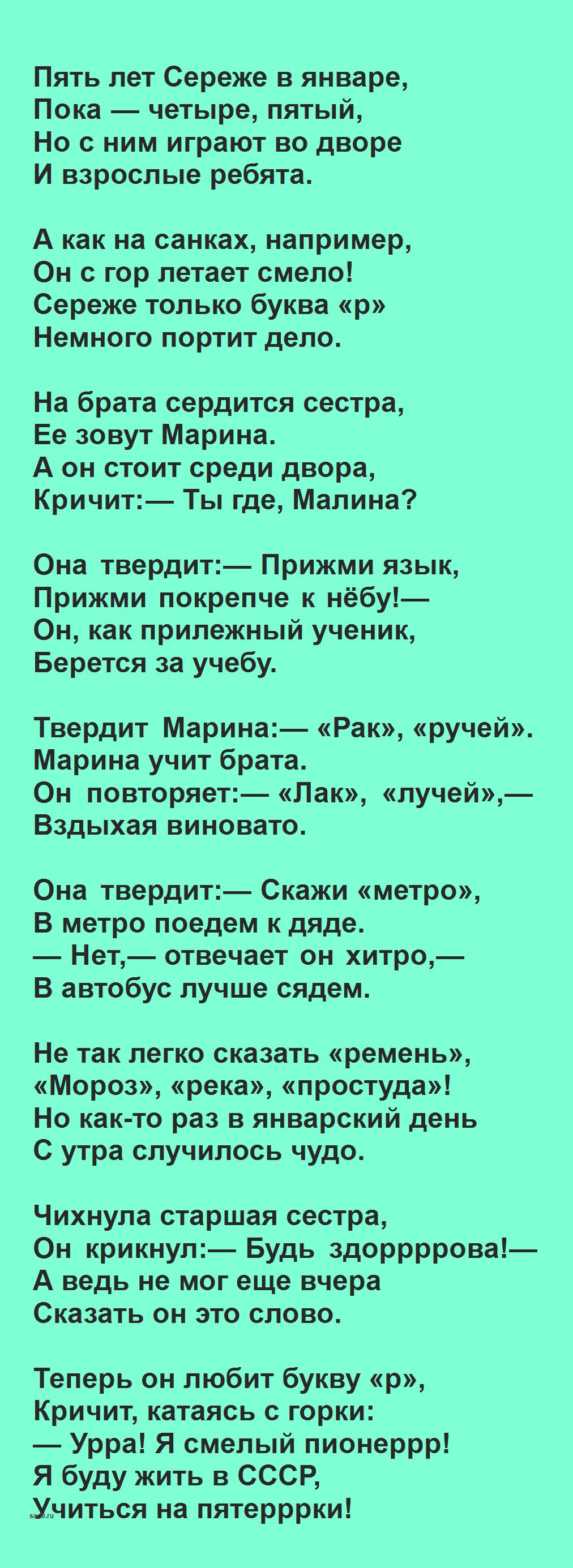 Стихи Барто для детей - Буква 'Р'
