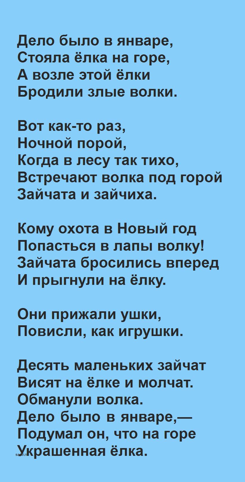 Барто стихи для детей - Дело было в январе