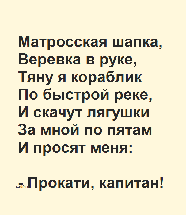 Детские стихи Барто - Кораблик