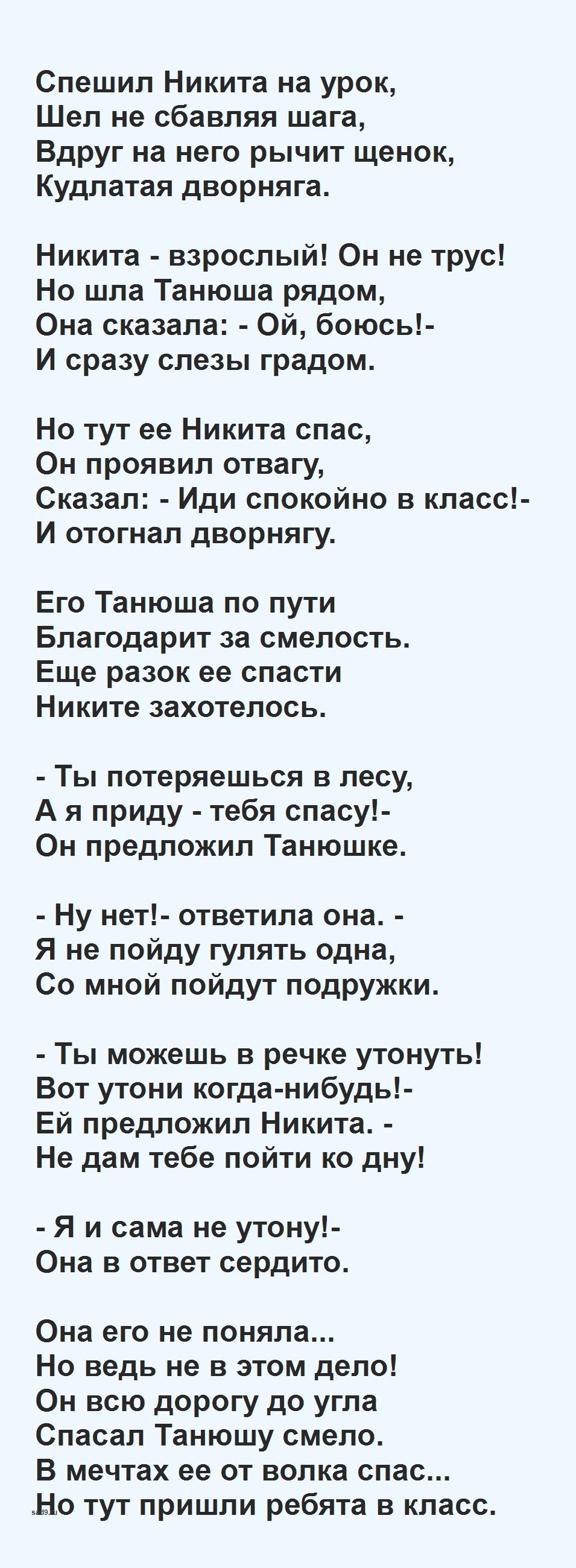 Стихи Барто класс - По дороге в класс