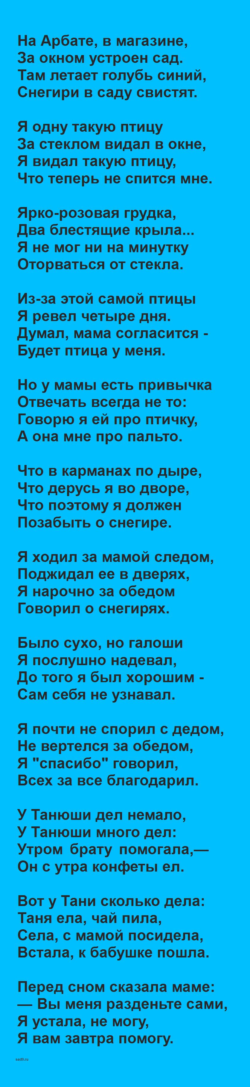 Детские стихи Барто - Помощница