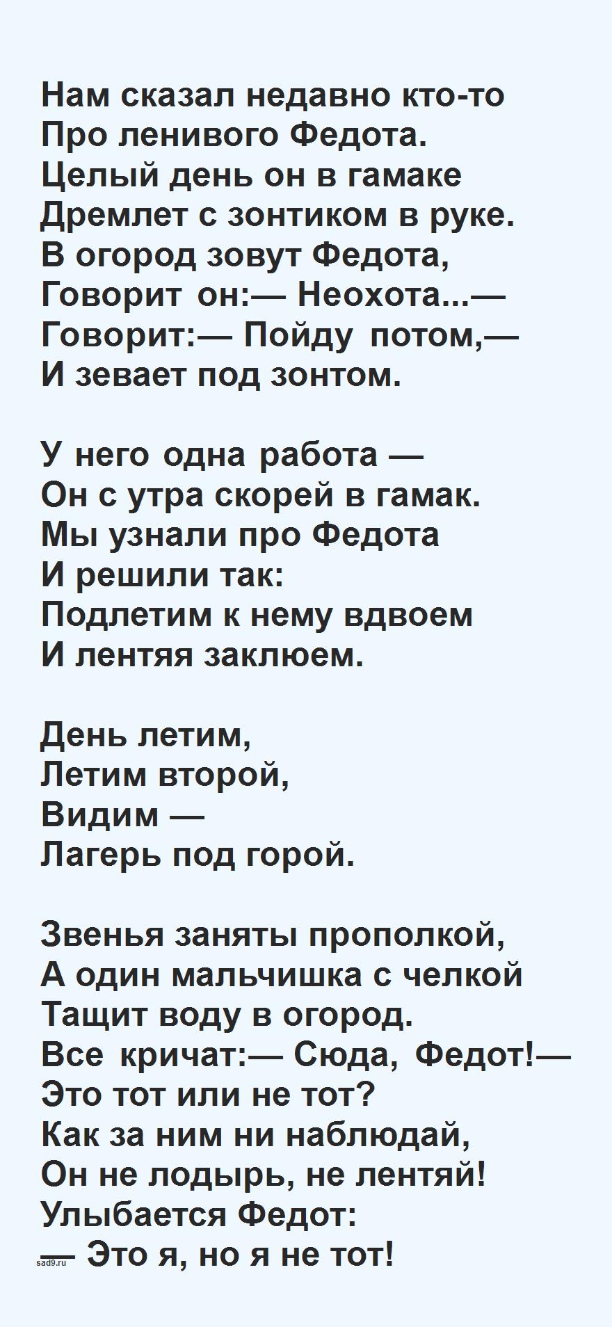 всегда стихи про лентяев кисель