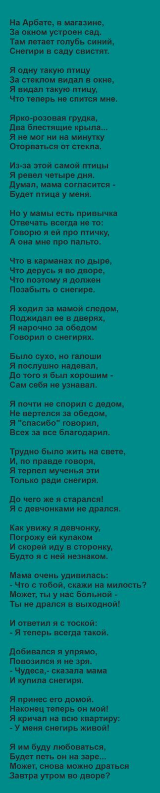 Барто стихи для школьников - Снегирь